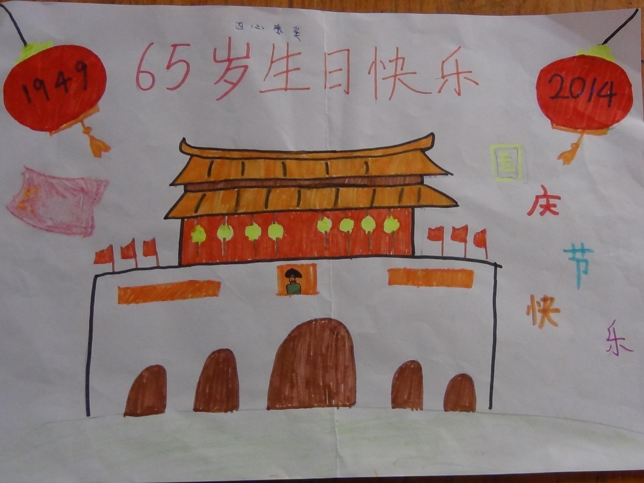 国庆绘画 - 美丽中国,红领巾社会实践活动