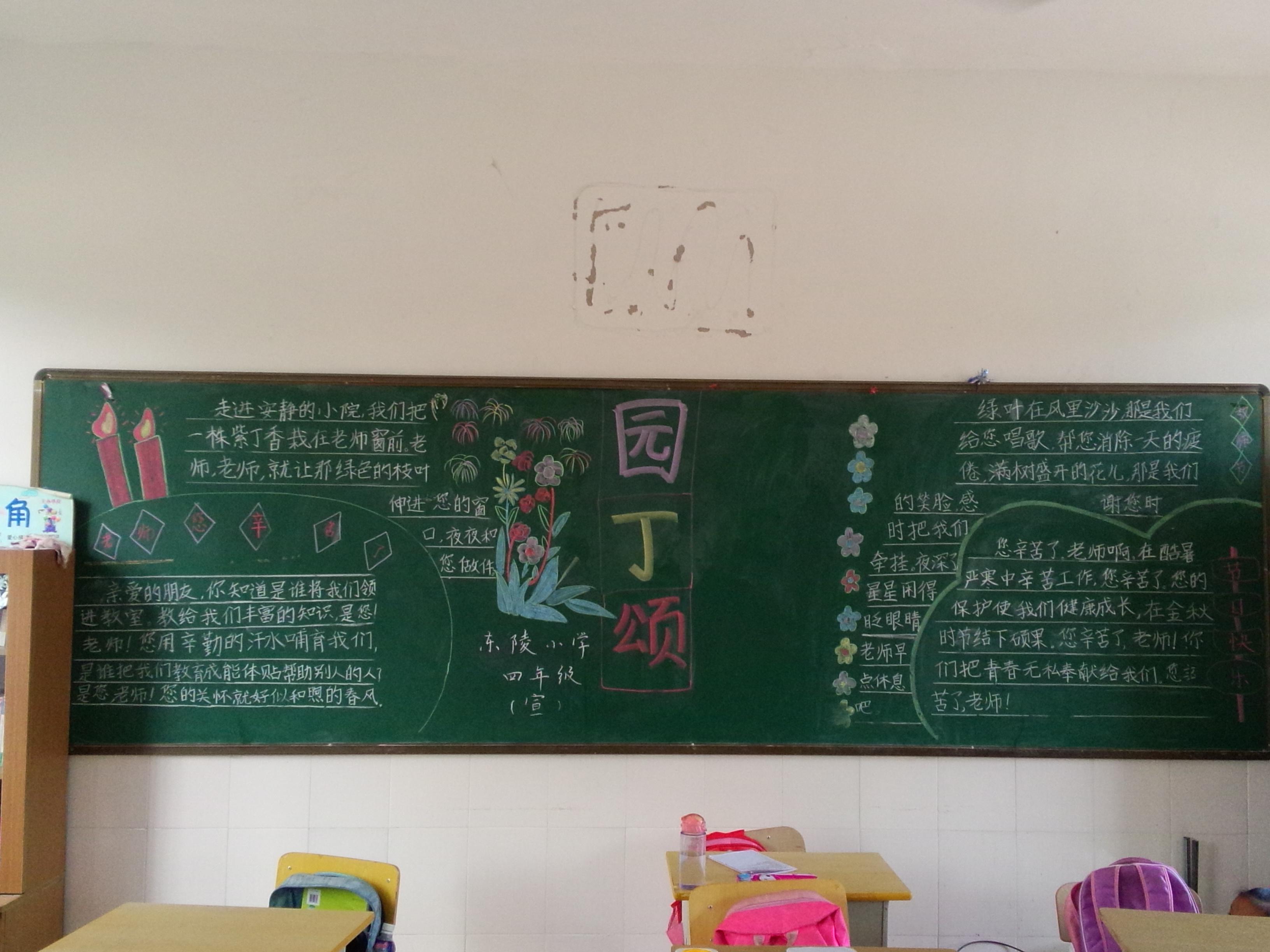 翔安区东陵小学庆祝教师节黑板报图片