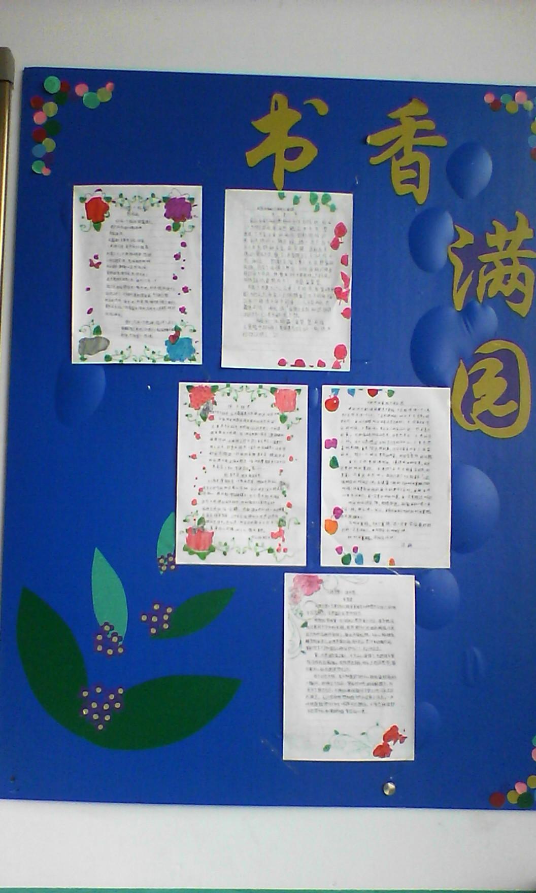 青坨营中心小学班级文化