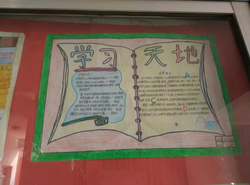 明德小学大队浏览数:381 我要评论 0  1 大图浏览 分享到: 学习小报图片