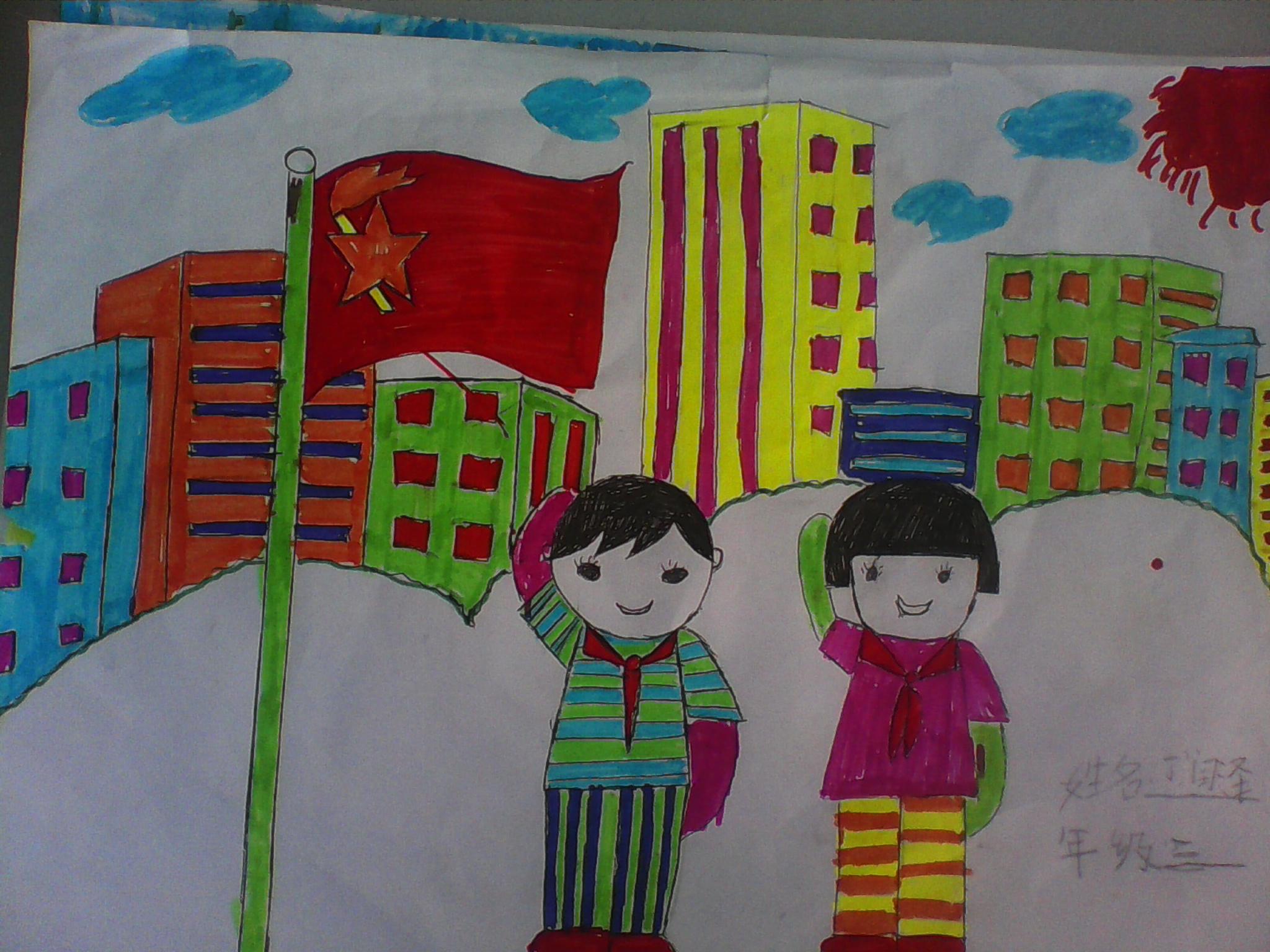鲁能莱芜希望小学建队日活动之绘画比赛