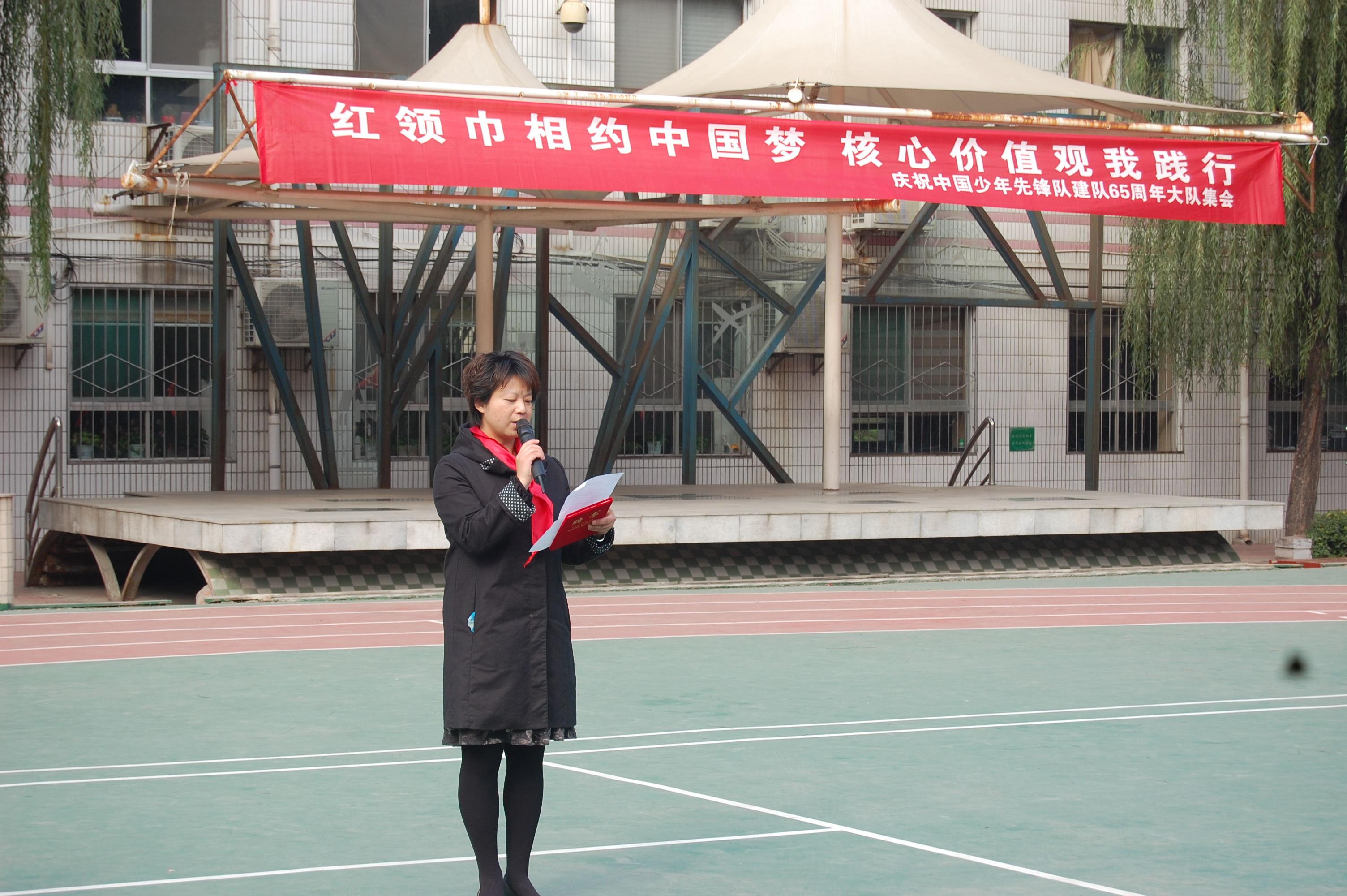 核心路年级红领巾相约中国梦小学价值观我践上册小学v核心六科学报告单长缨图片