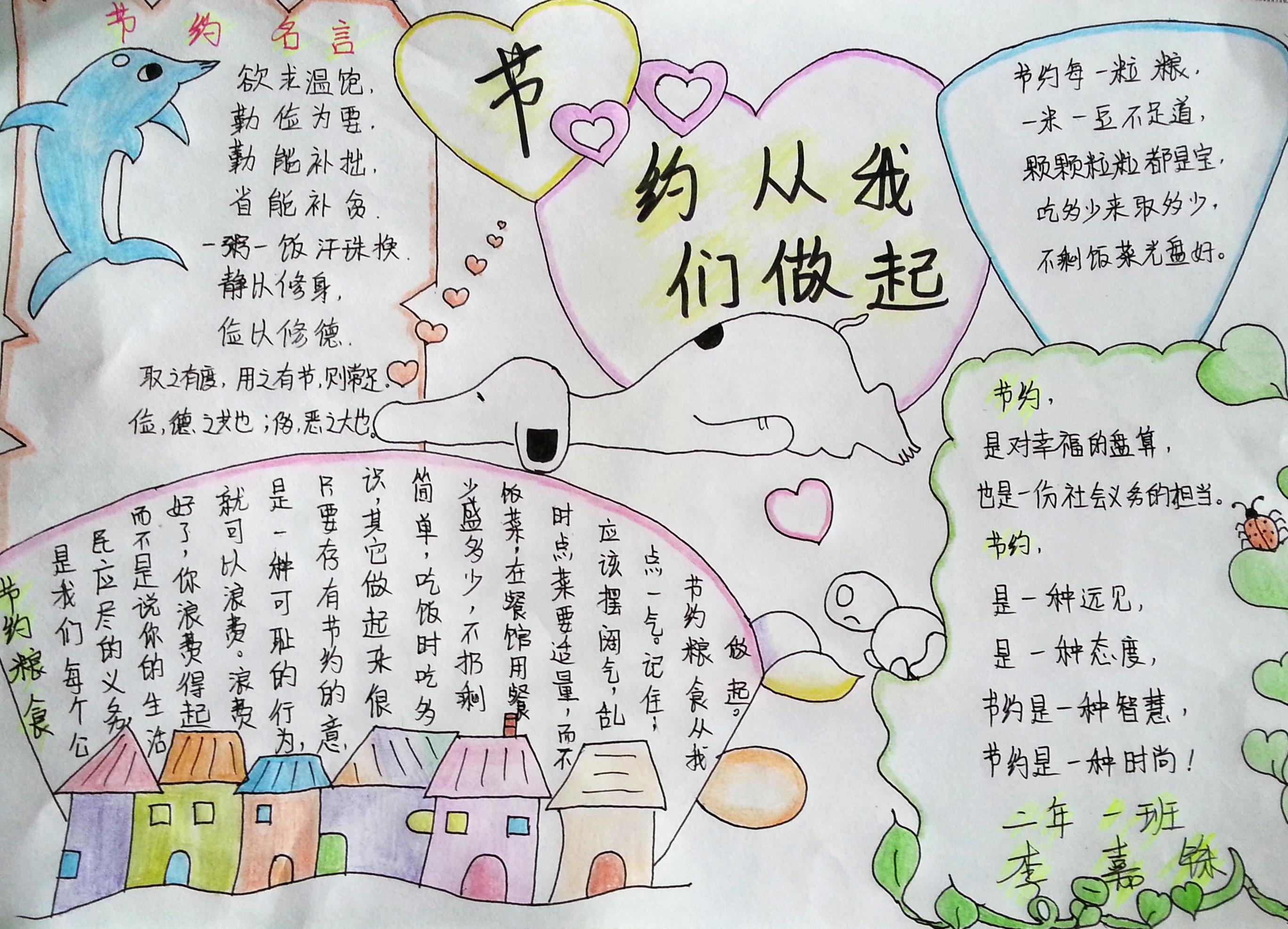"""哈尔滨市道里区新康小学:""""爱粮节粮 从我做起"""" 手抄报"""