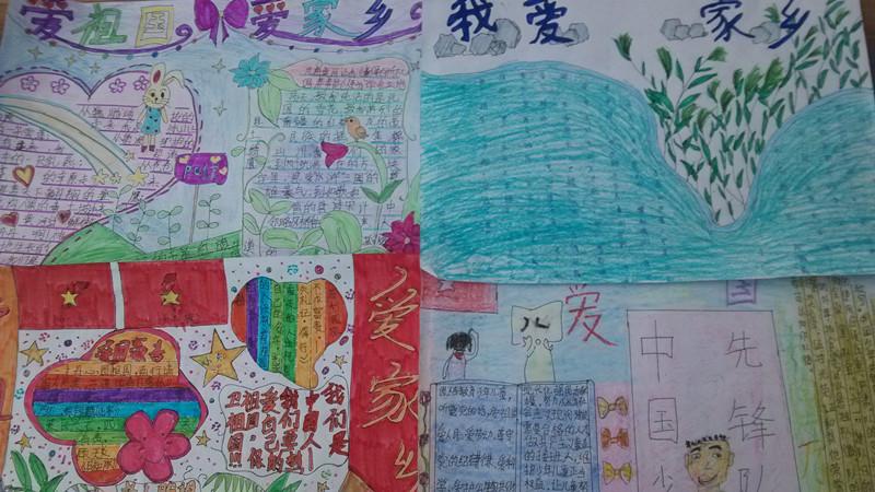 博湖县第二小学开展 爱祖国 爱家乡 手抄报展示活动图片