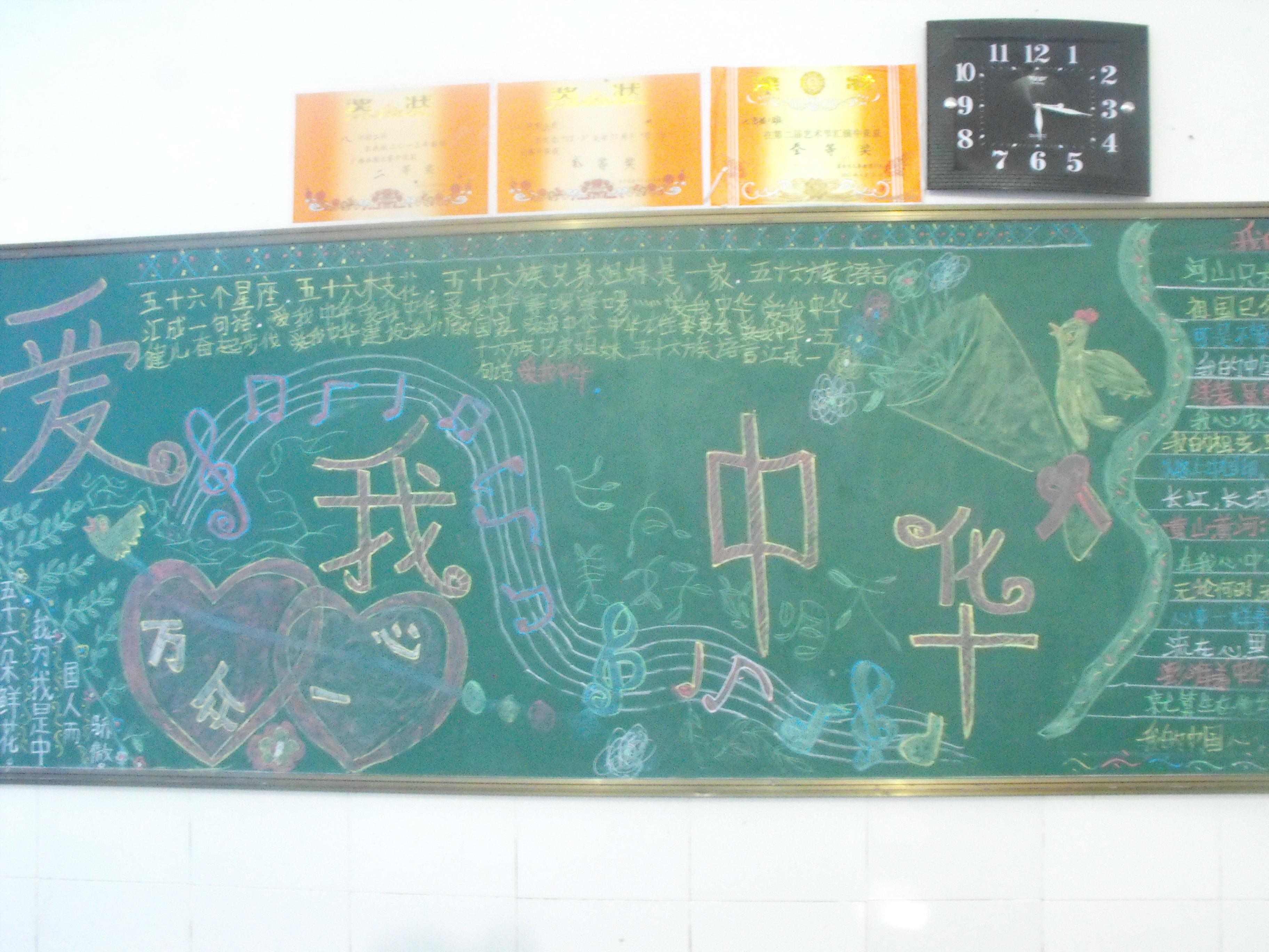 """富兴乡义务教育学校国庆节开展""""爱国""""主题黑板报活动"""