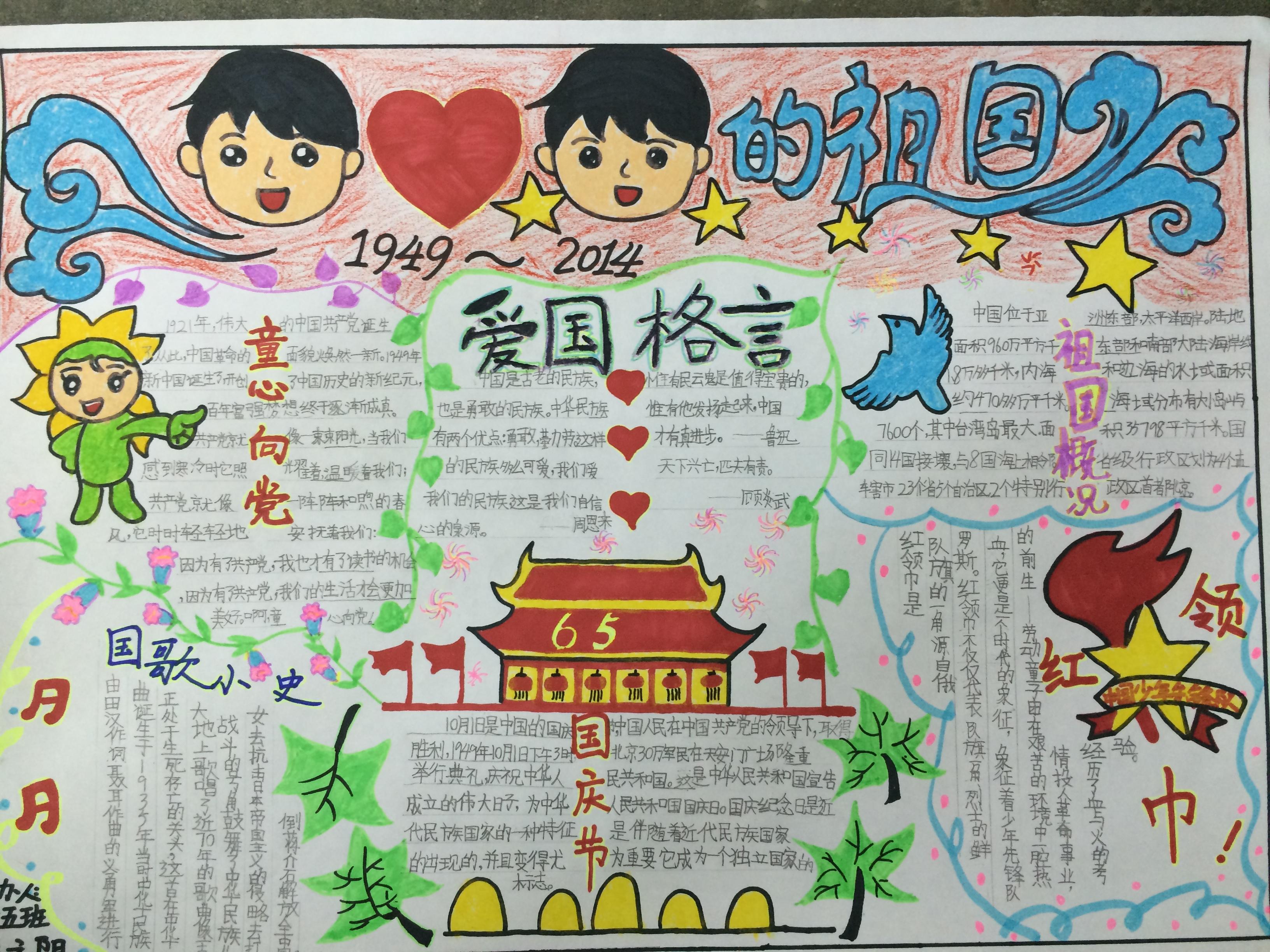 庆祝祖国母亲65岁生日手抄报