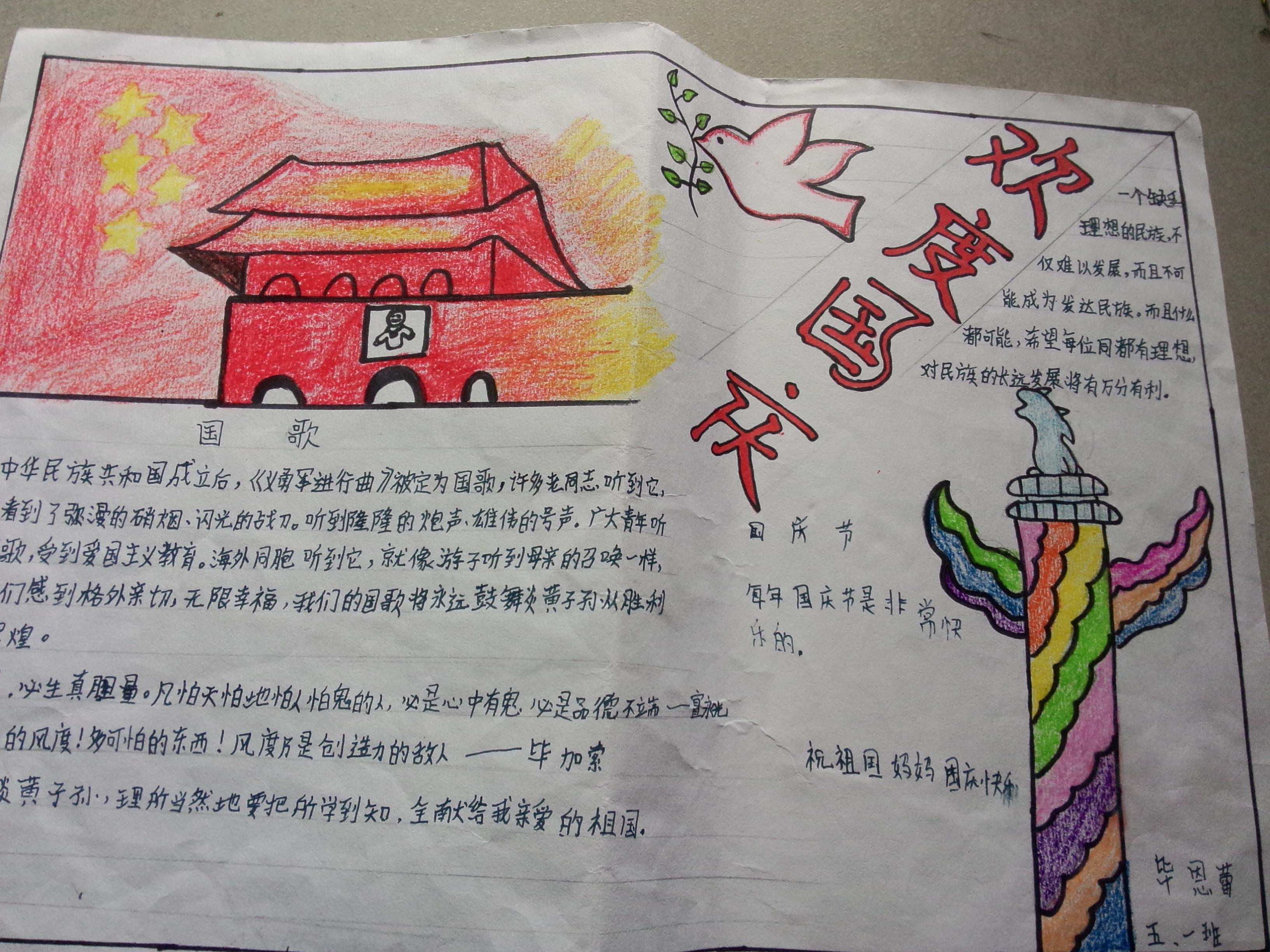 国庆手抄报 - 四川省2014年国庆节少先队活动 - 活动