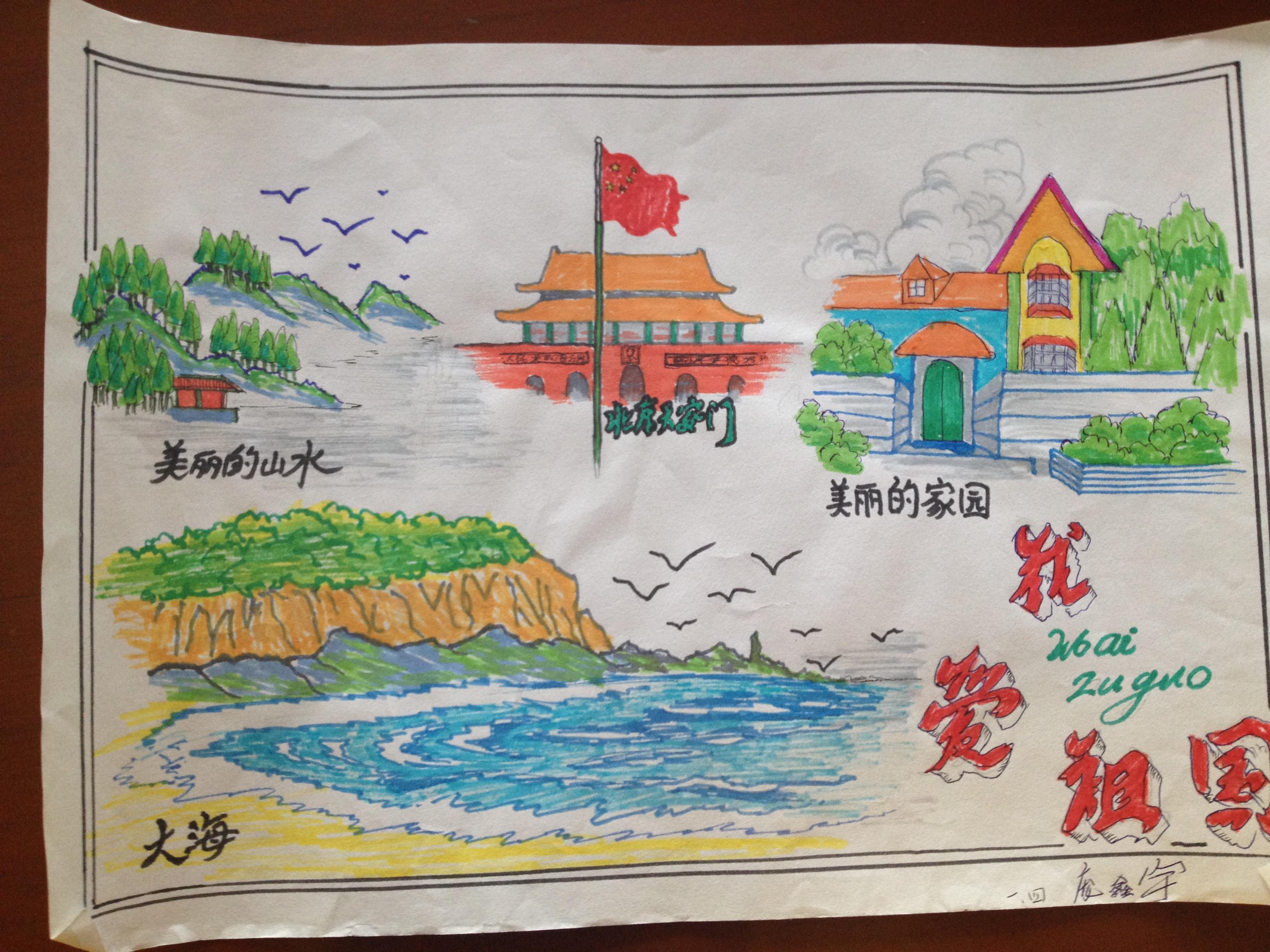 """红领巾践行社会主义核心价值观之""""家乡变化""""手抄报"""