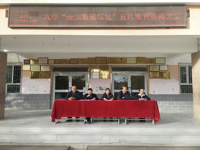 轮台县第九小学召开抵御宗教 去极端化宣传教