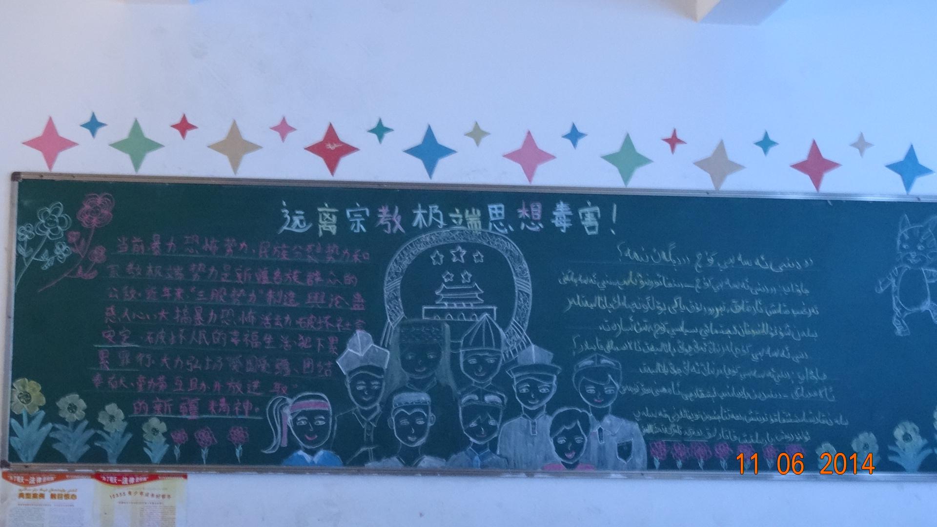 十小学 开展 民族团结 黑板报评比活动