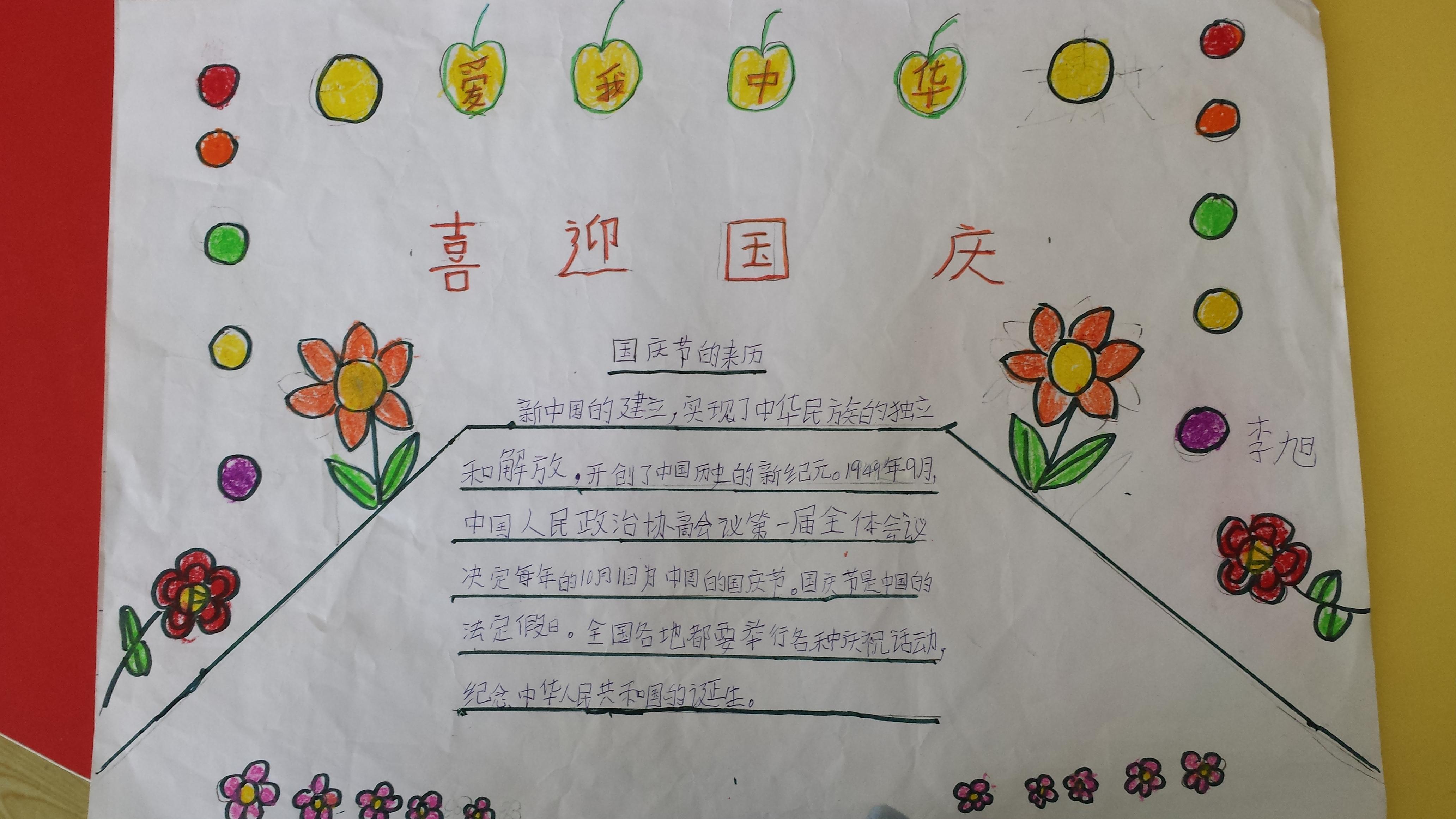 迎国庆 优秀学生手抄报图片