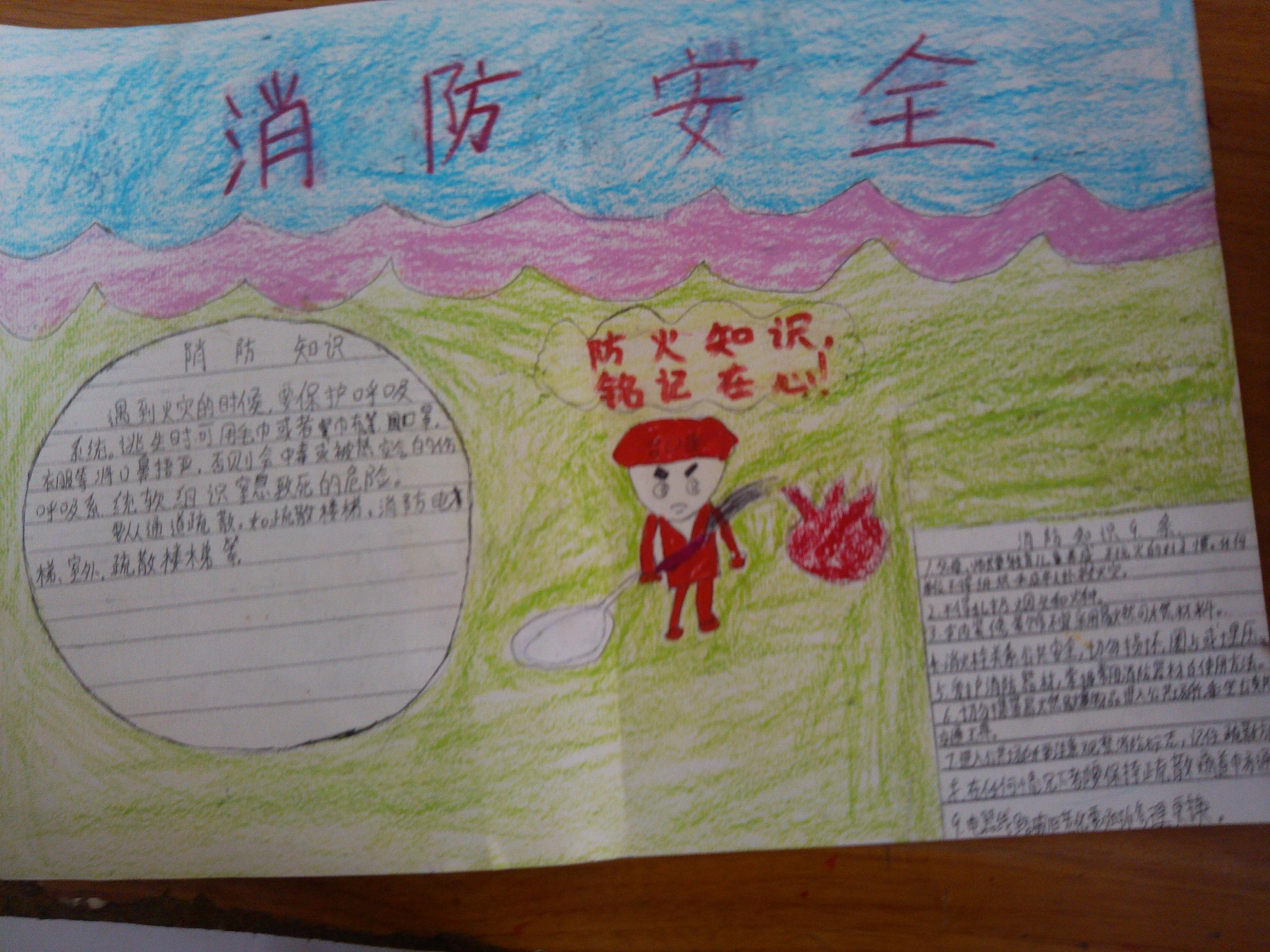 """消防安全手抄报 - 红领巾相约中国梦""""—寻找科技创新"""