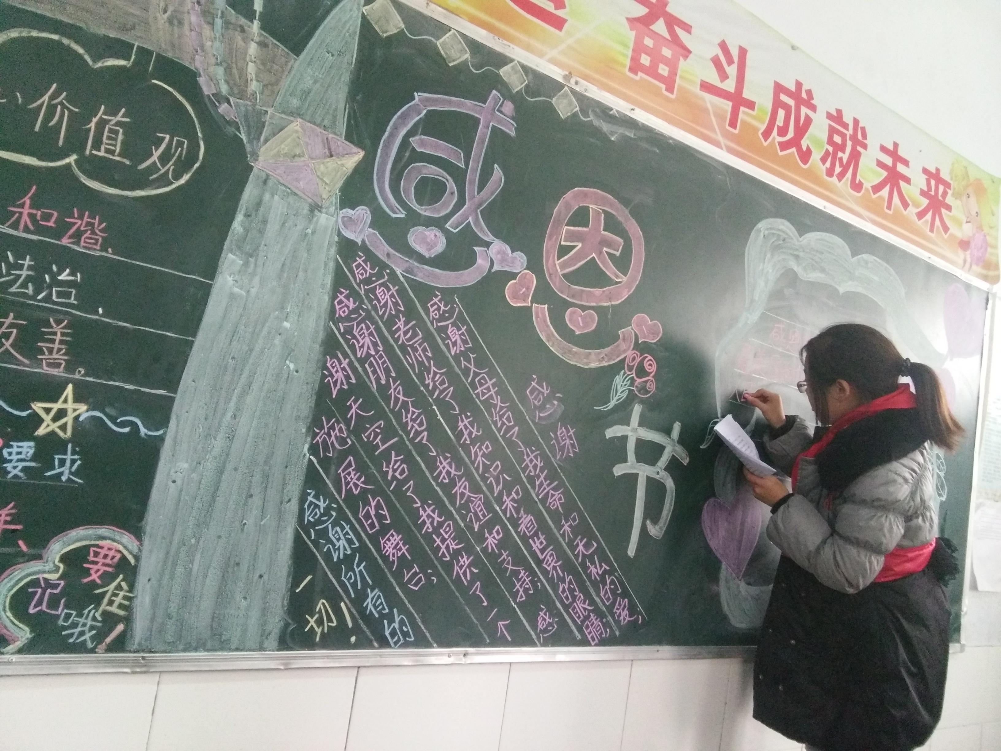 郑州市惠济区京水回民小学感恩节出黑板报