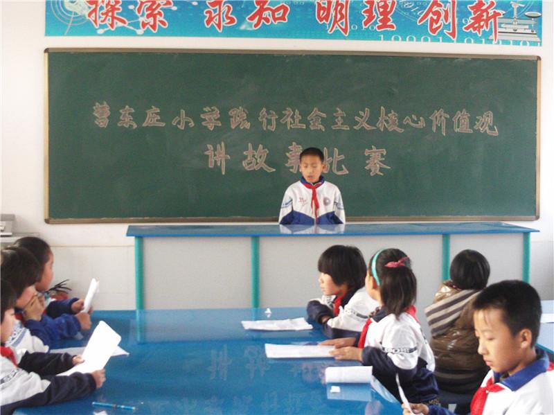 """曹东庄小学组织开展""""社会主义核心价值观""""讲故事比赛"""