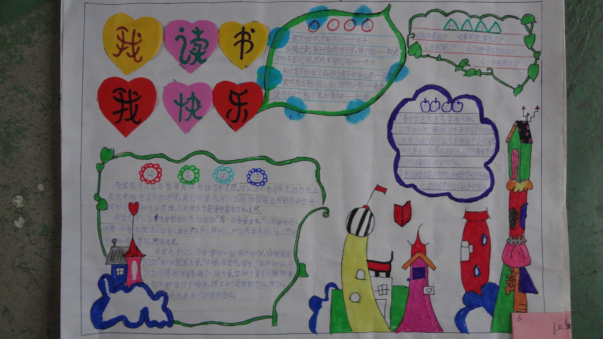 """石屯中心小学举行""""我读书我快乐""""手抄报制作比赛活动"""