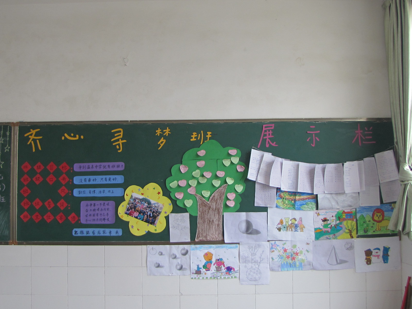 高中教室墙报设计图展示