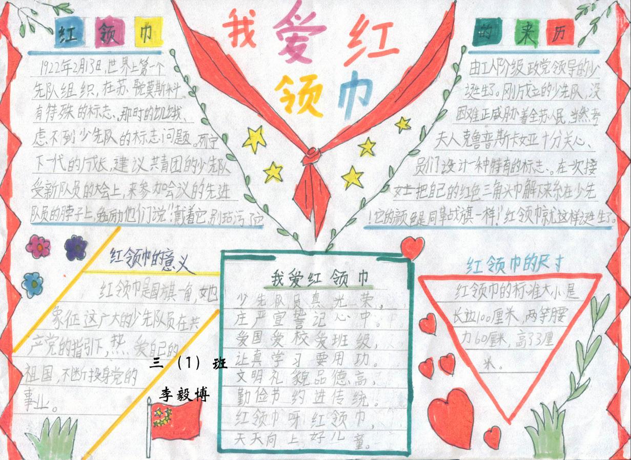 红领巾相约中国梦手抄报