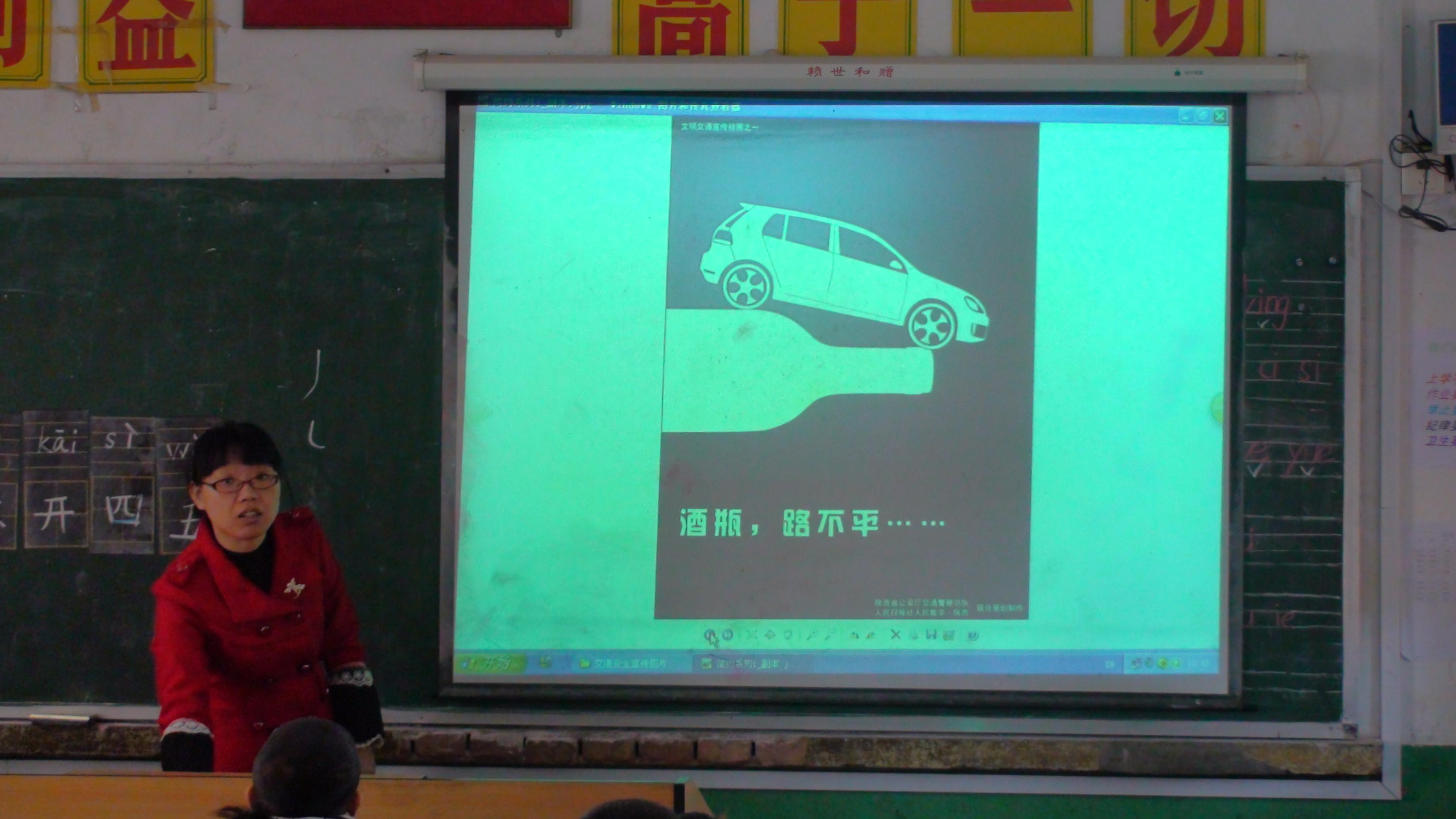 大湖中心小学全国交通安全宣传日 活动总结