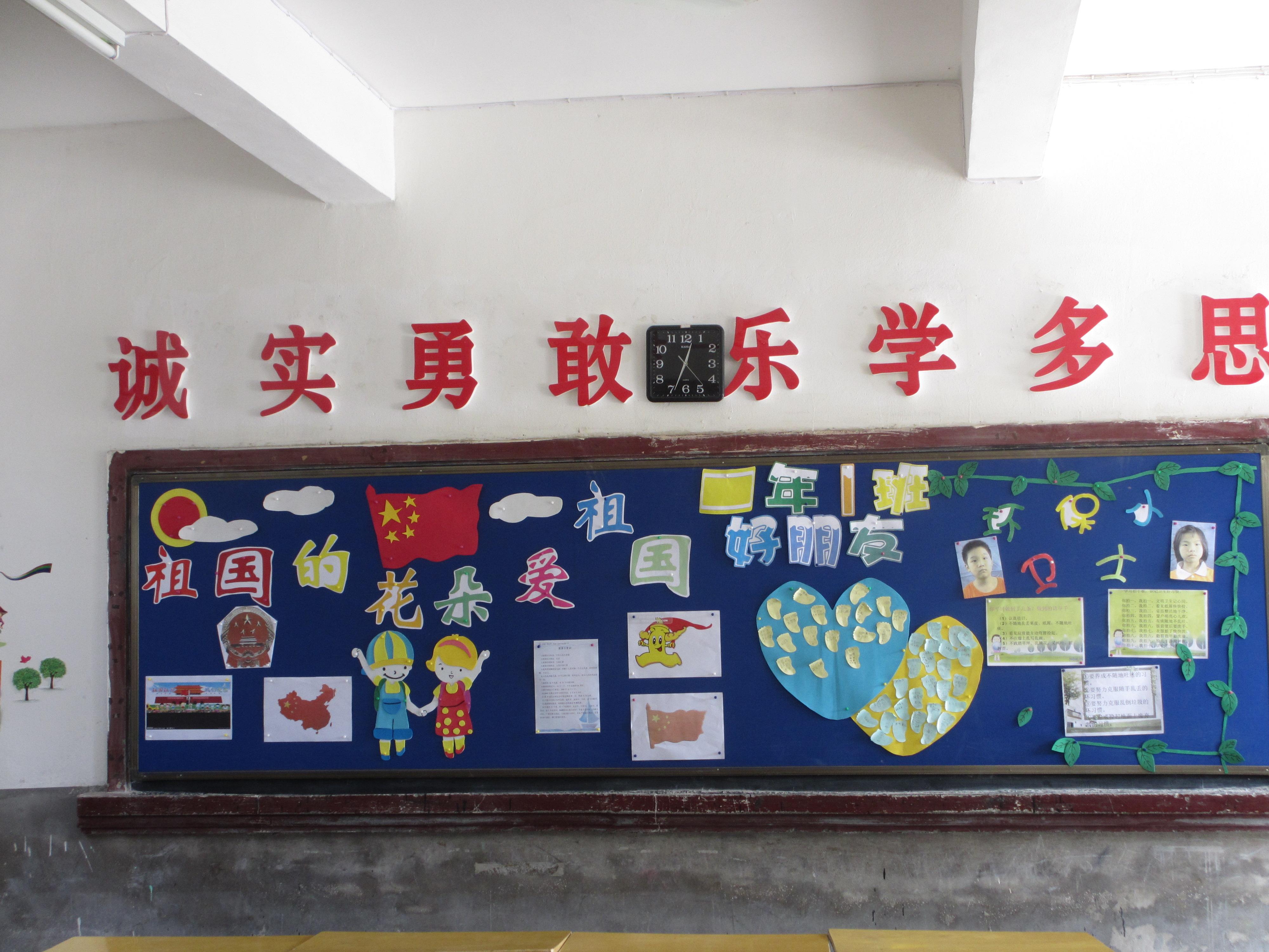 黑板报幼儿园大班手工