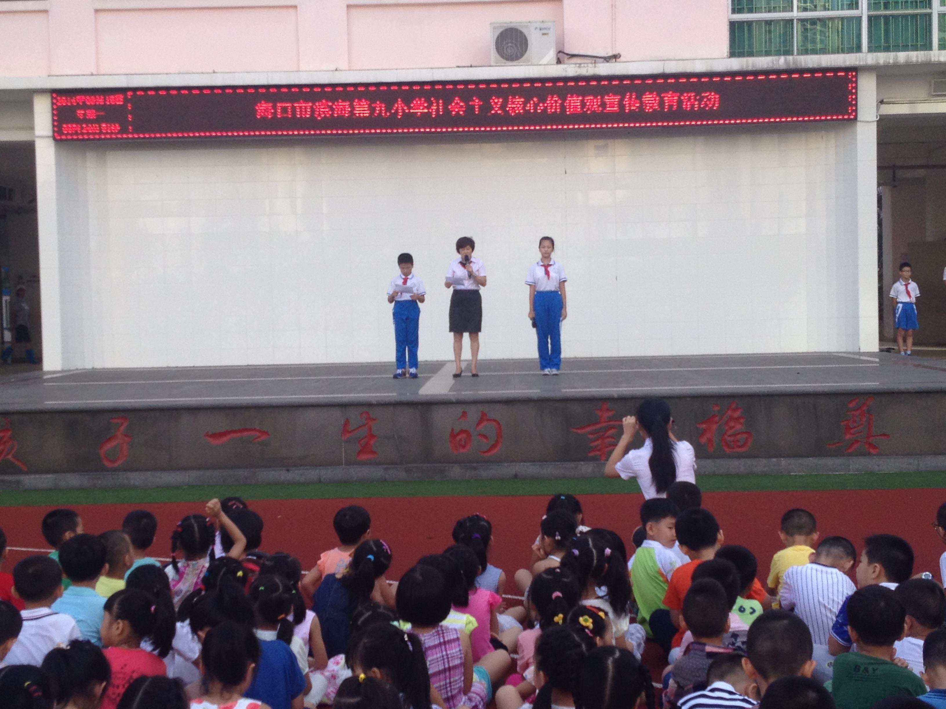 海口市滨海第九小学开展社会主义核心价值观宣传教育