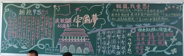 """共筑中国梦""""黑板报"""