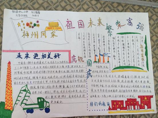 """新县张洋小学开展""""社会主义核心价值观""""主题手抄报制作活动"""
