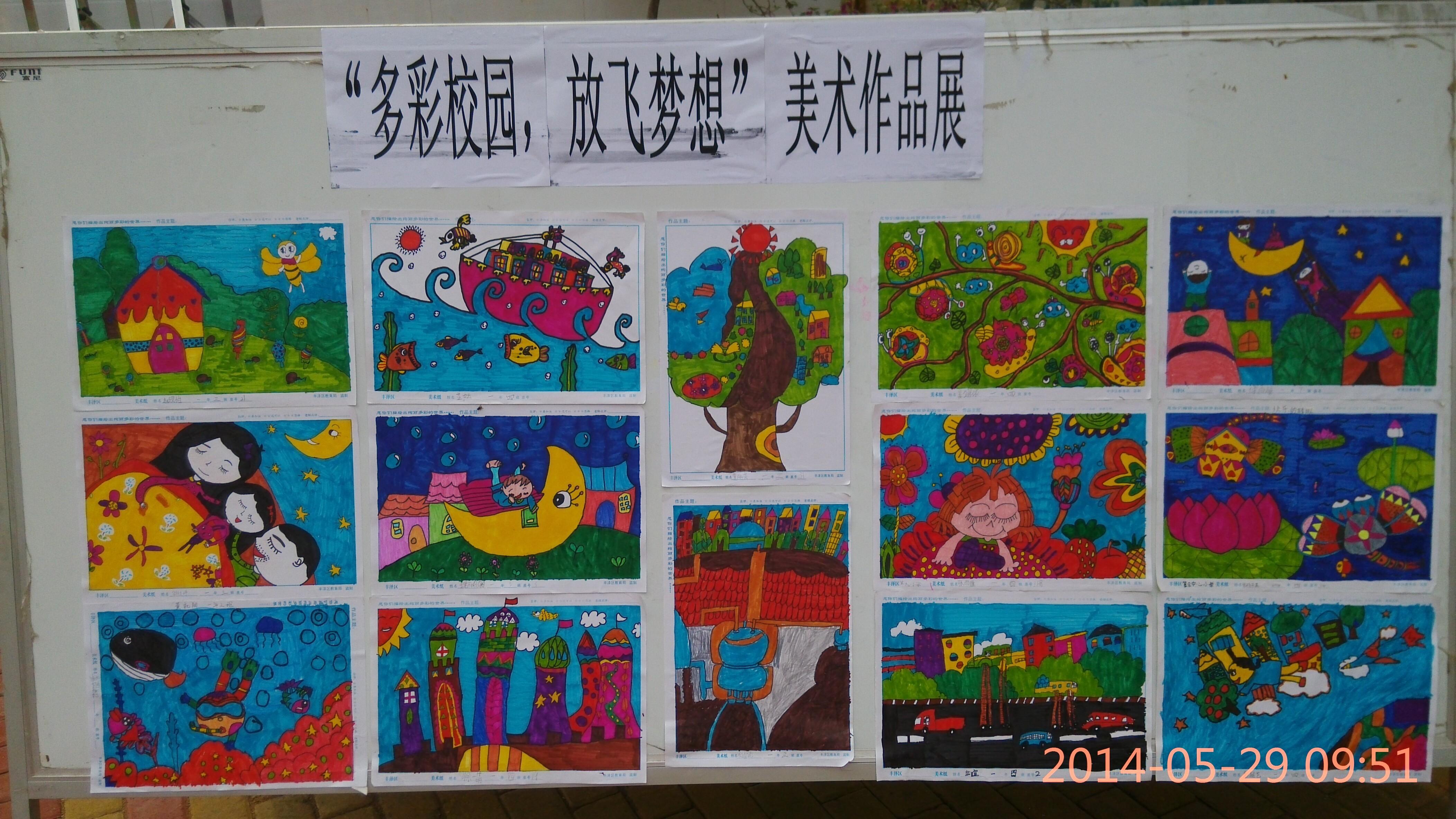 第八中心小学 多彩校园,放飞梦想 美术作品展图片