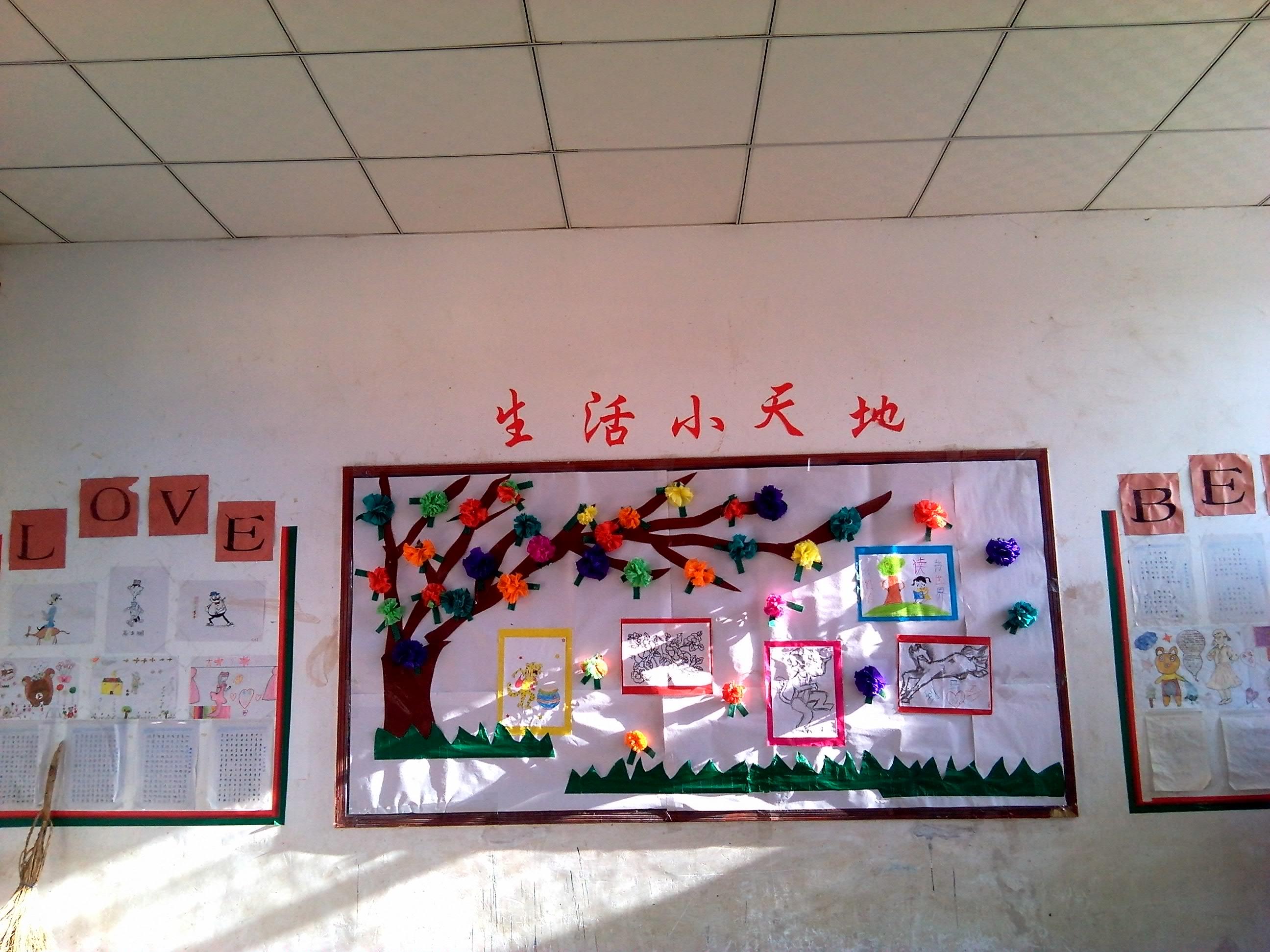 北寨小学班级文化