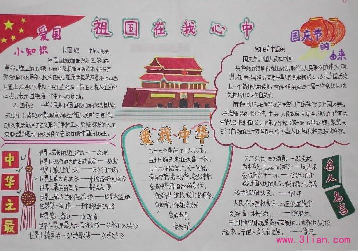 榆林的手抄报-庆手抄报图片 陕西省榆林市府谷县明德小学 尚海利