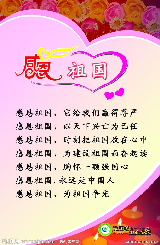 祖国国庆手抄报图片 陕西省榆林市府谷县明德小学 尚海利