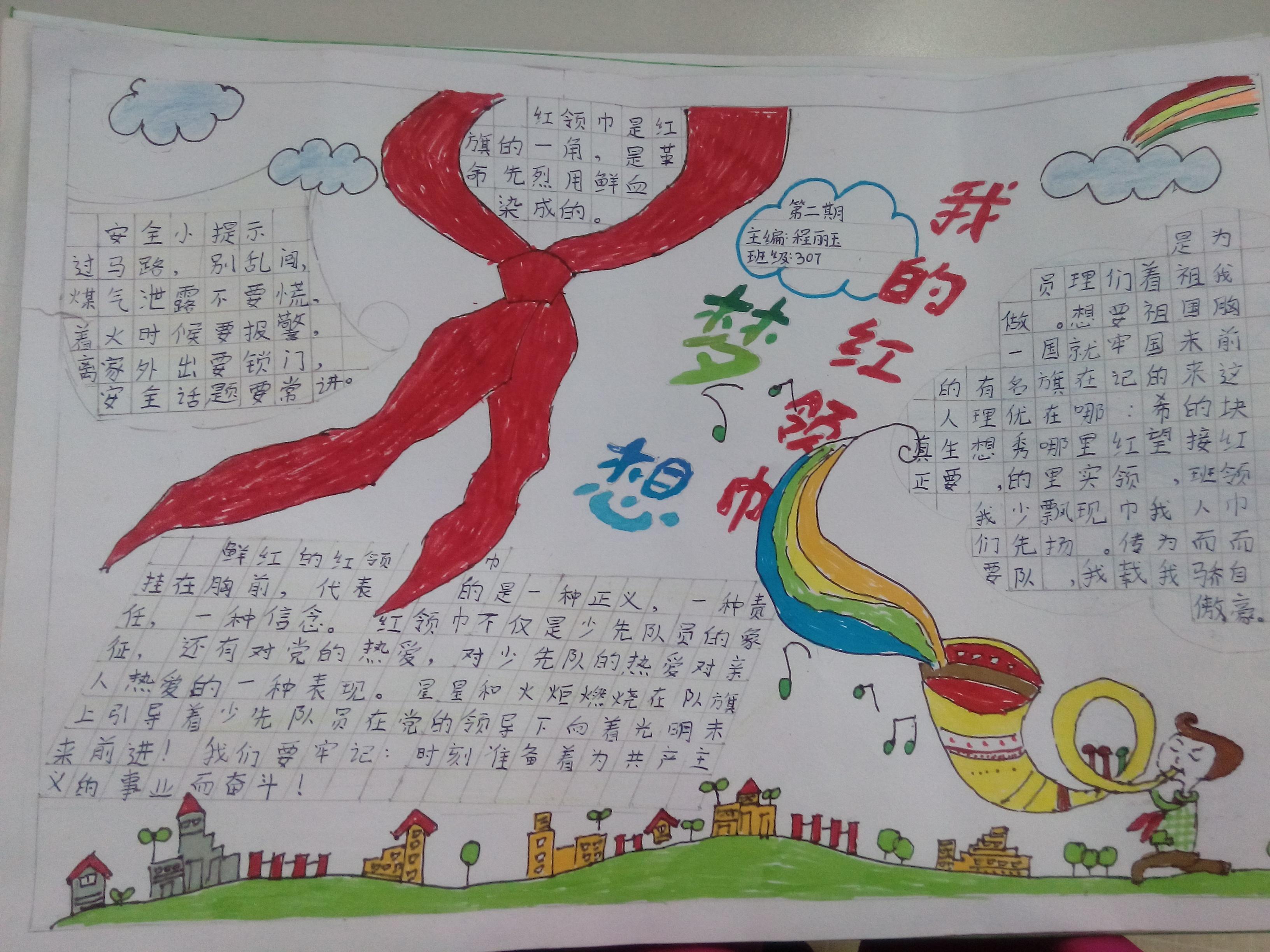 """307班""""红领巾的中国梦""""手抄报 - 红领巾相约中国梦""""—"""