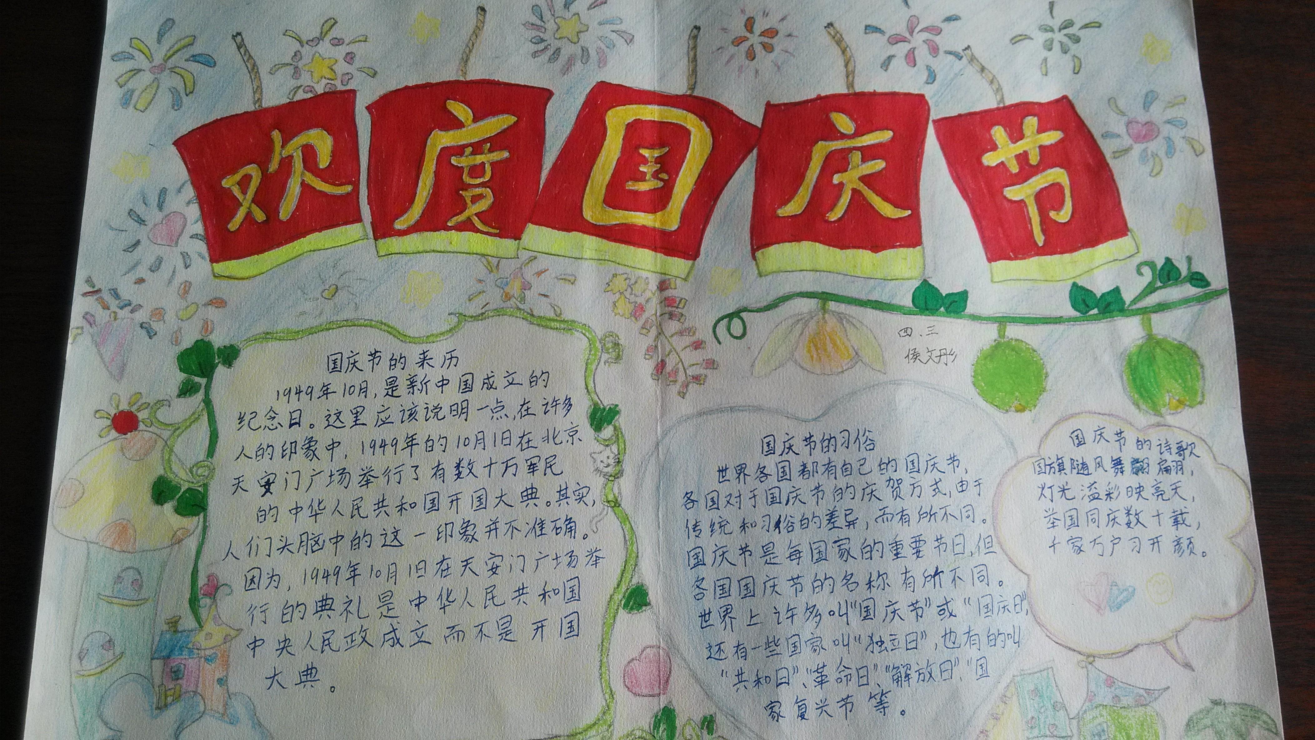 庆国庆手抄报比赛活动方案