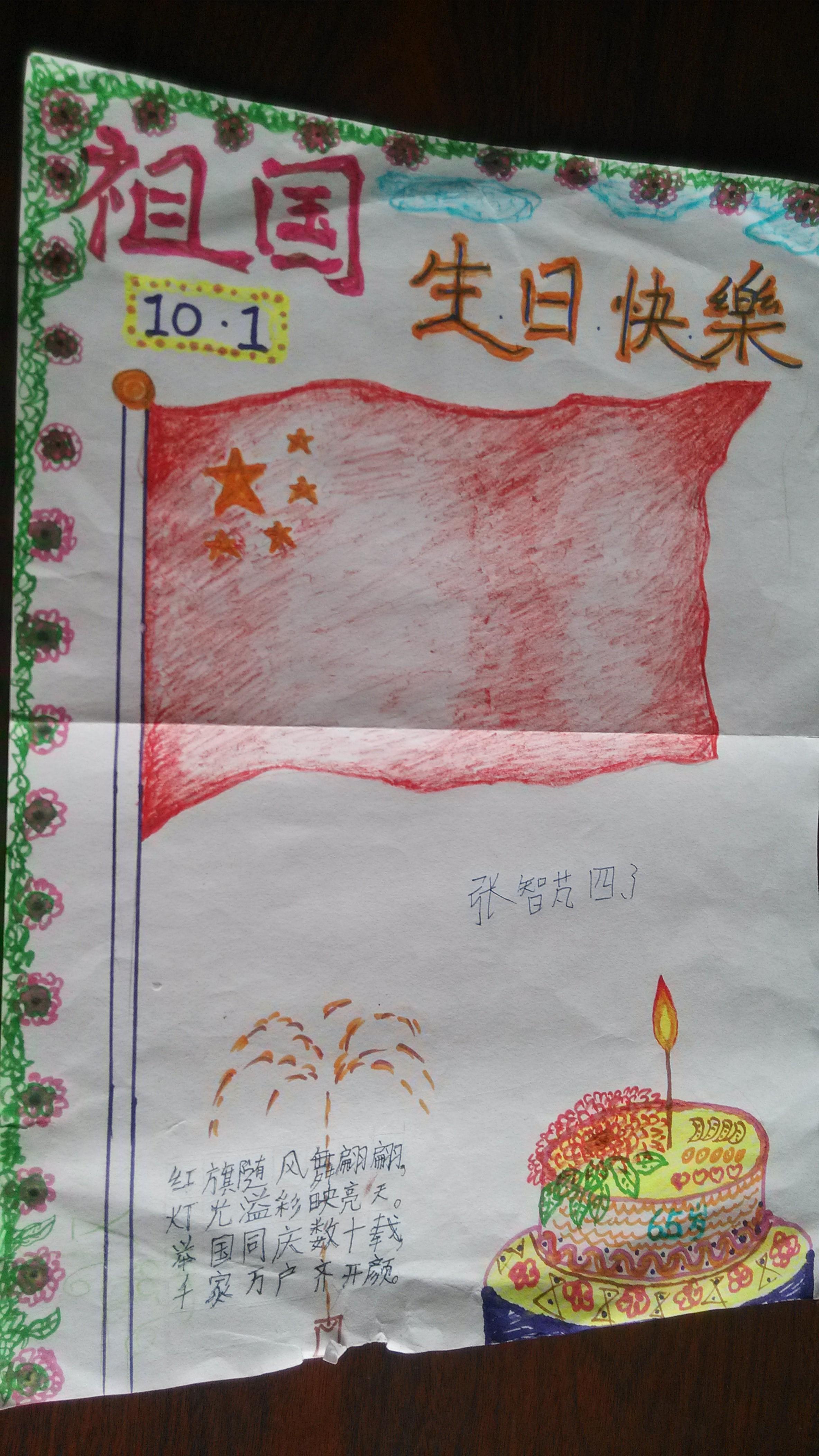庆国庆手抄报比赛 - 2014中国北京国际少年儿童书画双