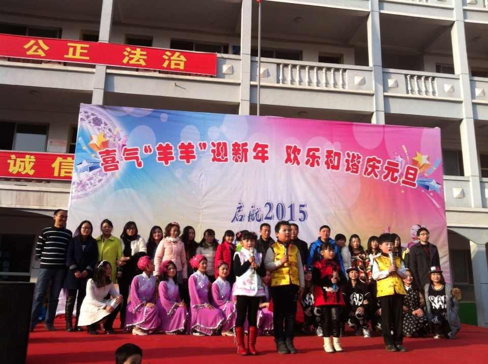景德镇市第二十二小学庆元旦活动