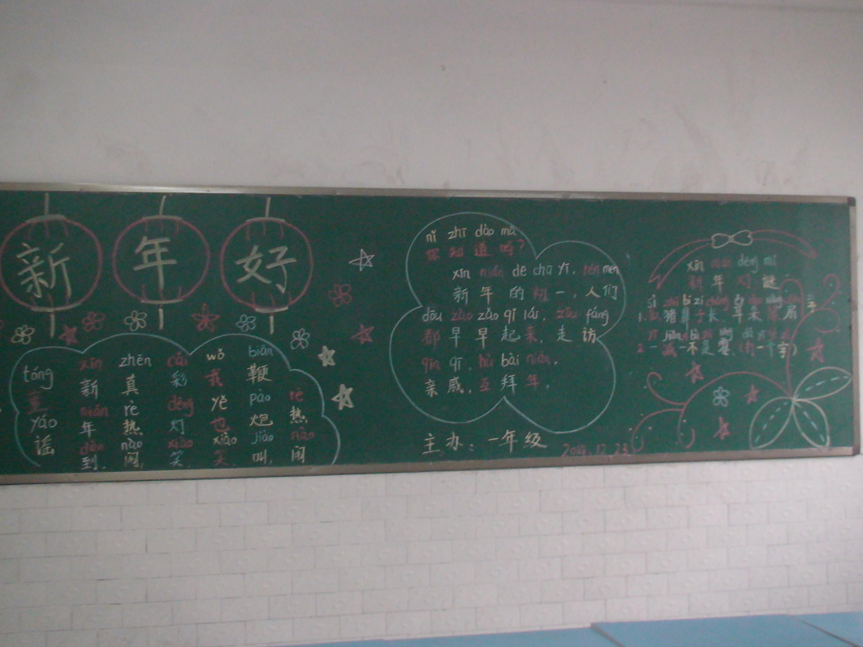 安平小学组织开展 迎元旦 黑板报比赛
