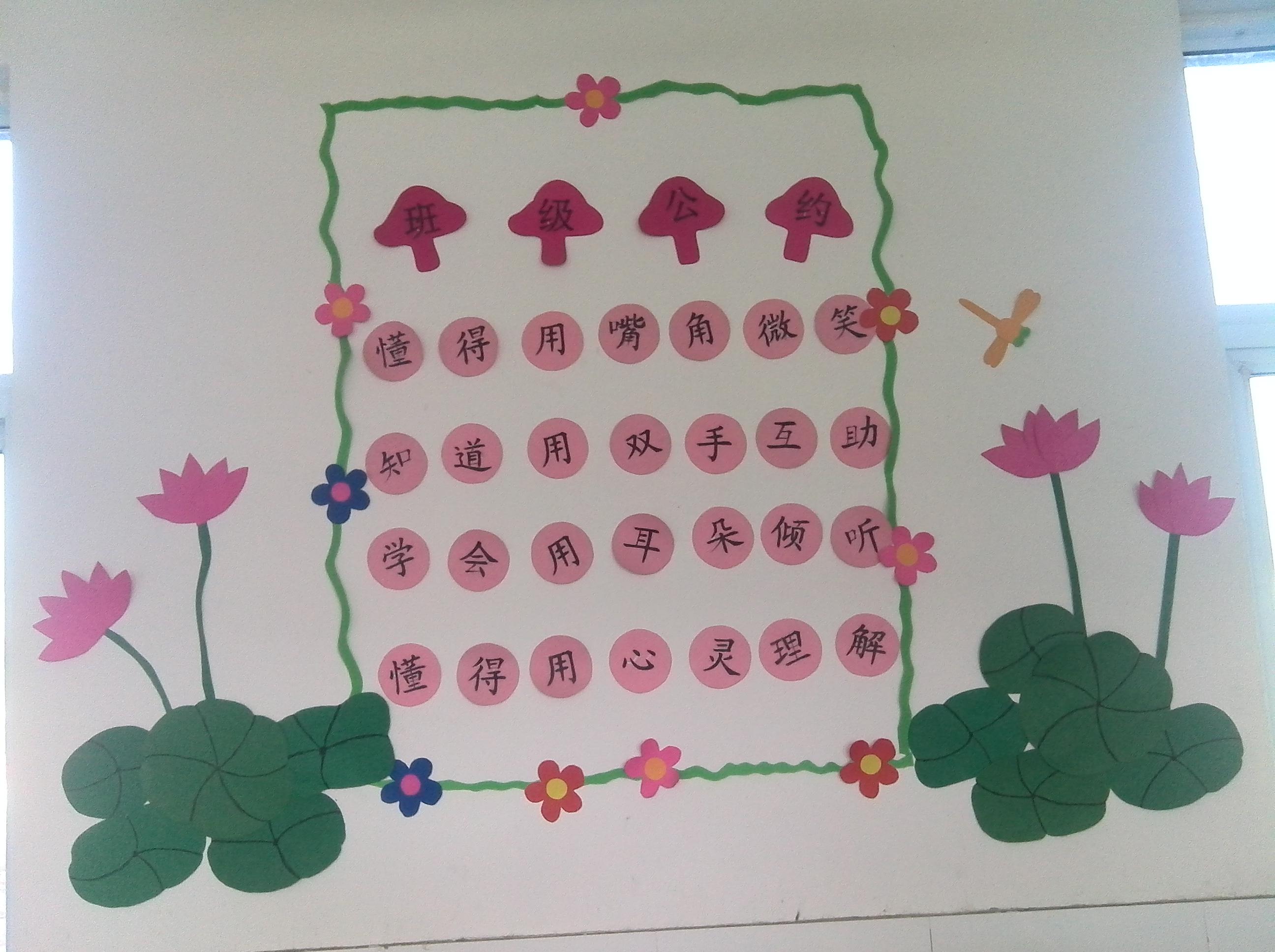 尚店镇回族文化公约墙之班级小学小学黄浦区上海市v文化图片
