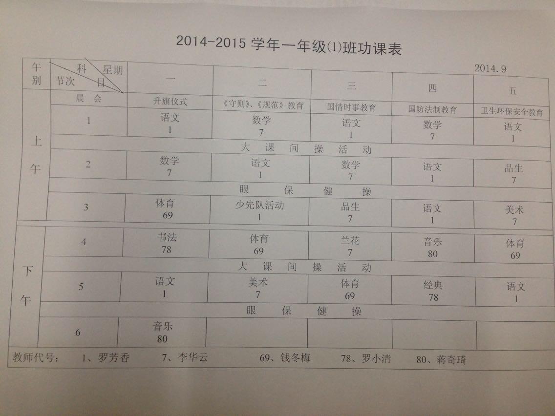 朋口中心小学一年级课表