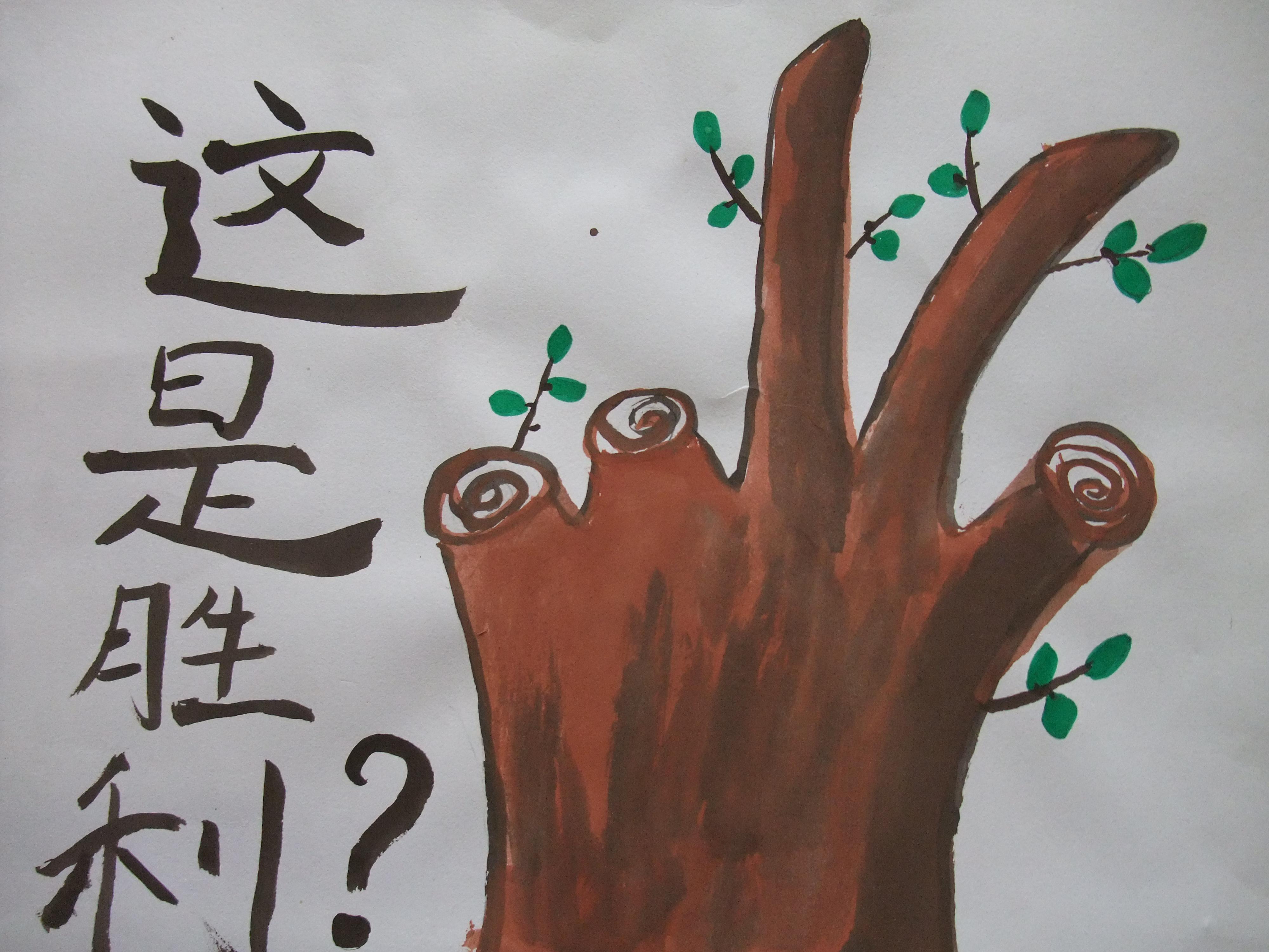 是指砍伐森林对地球带来的严重伤害,呼吁人们保护森林,禁止砍伐树木.图片