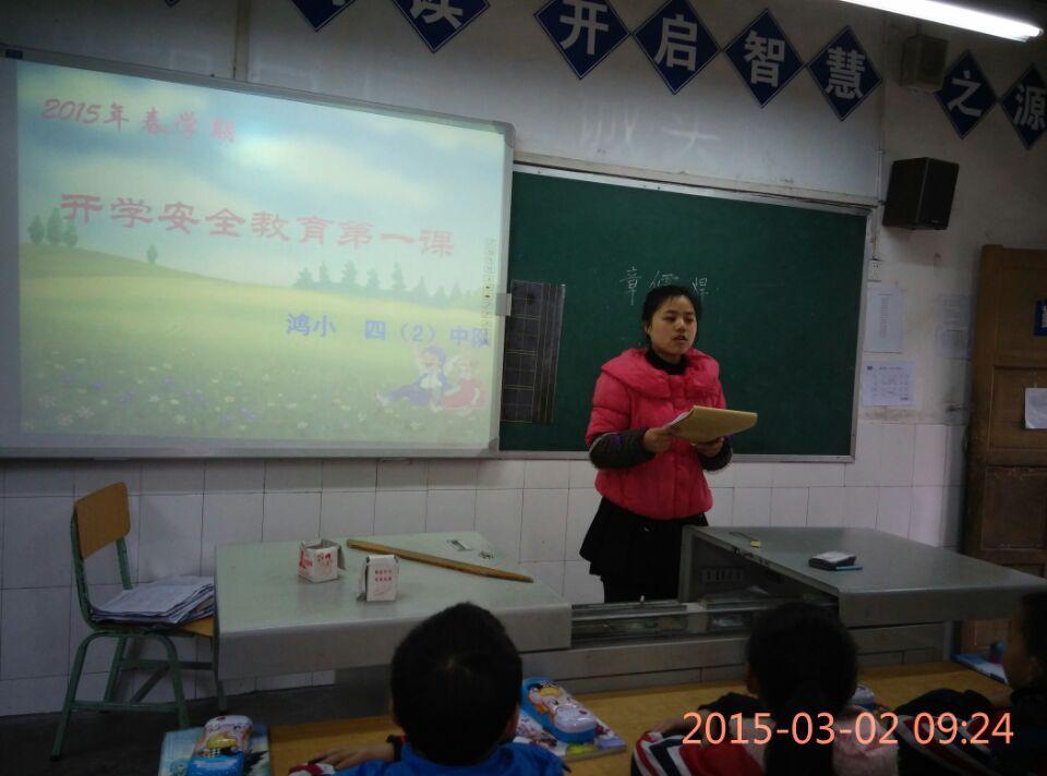 自贡市自流井区鸿鹤小学四二班安全教育第一课