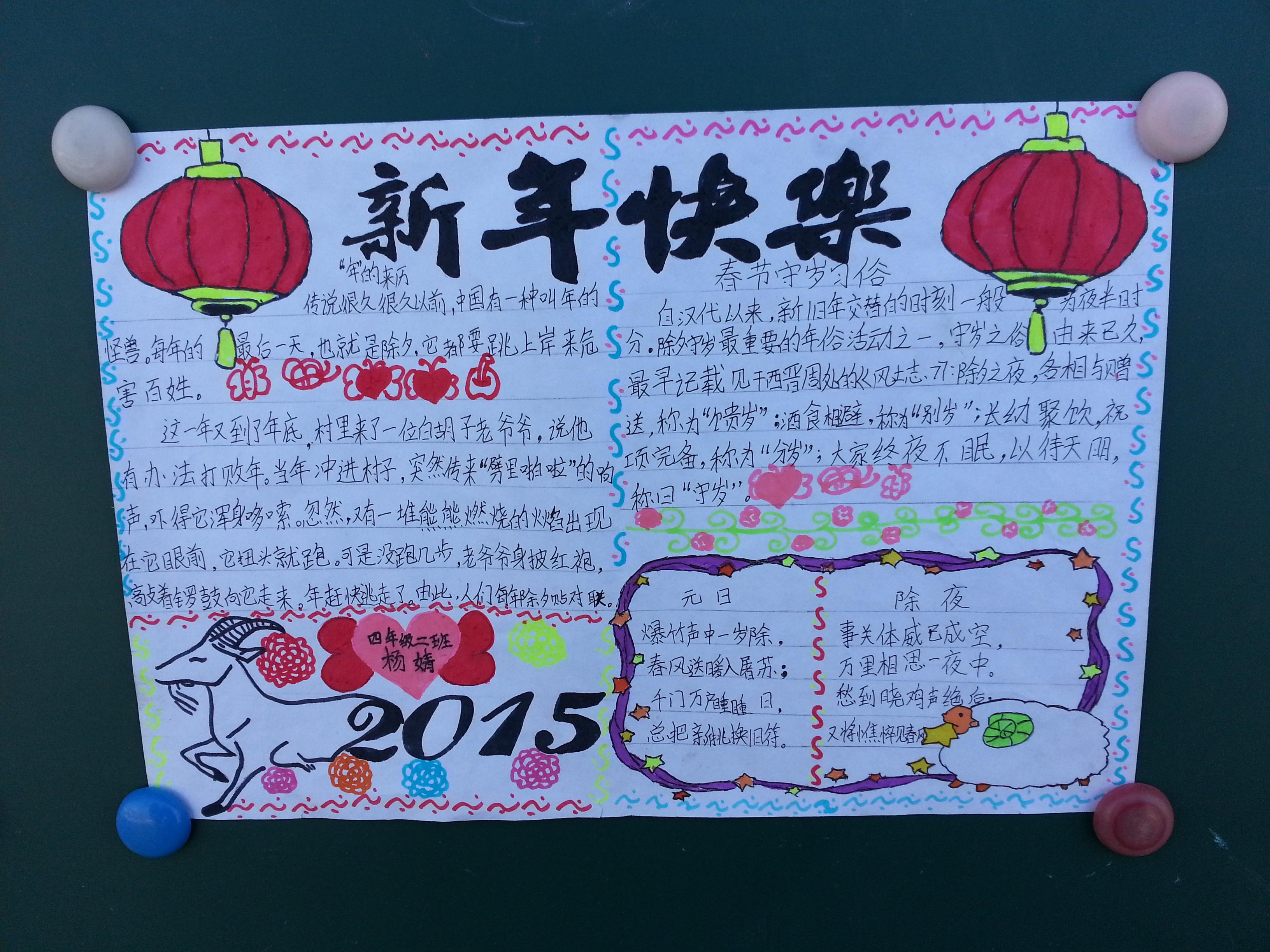 春节民俗手抄报展示