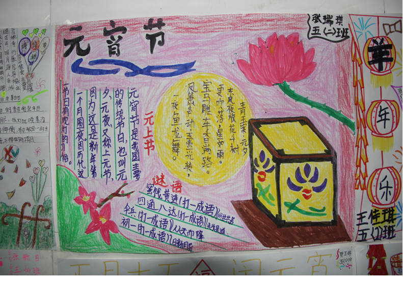 翠峰路小学举办春节元宵节习俗手抄报展览