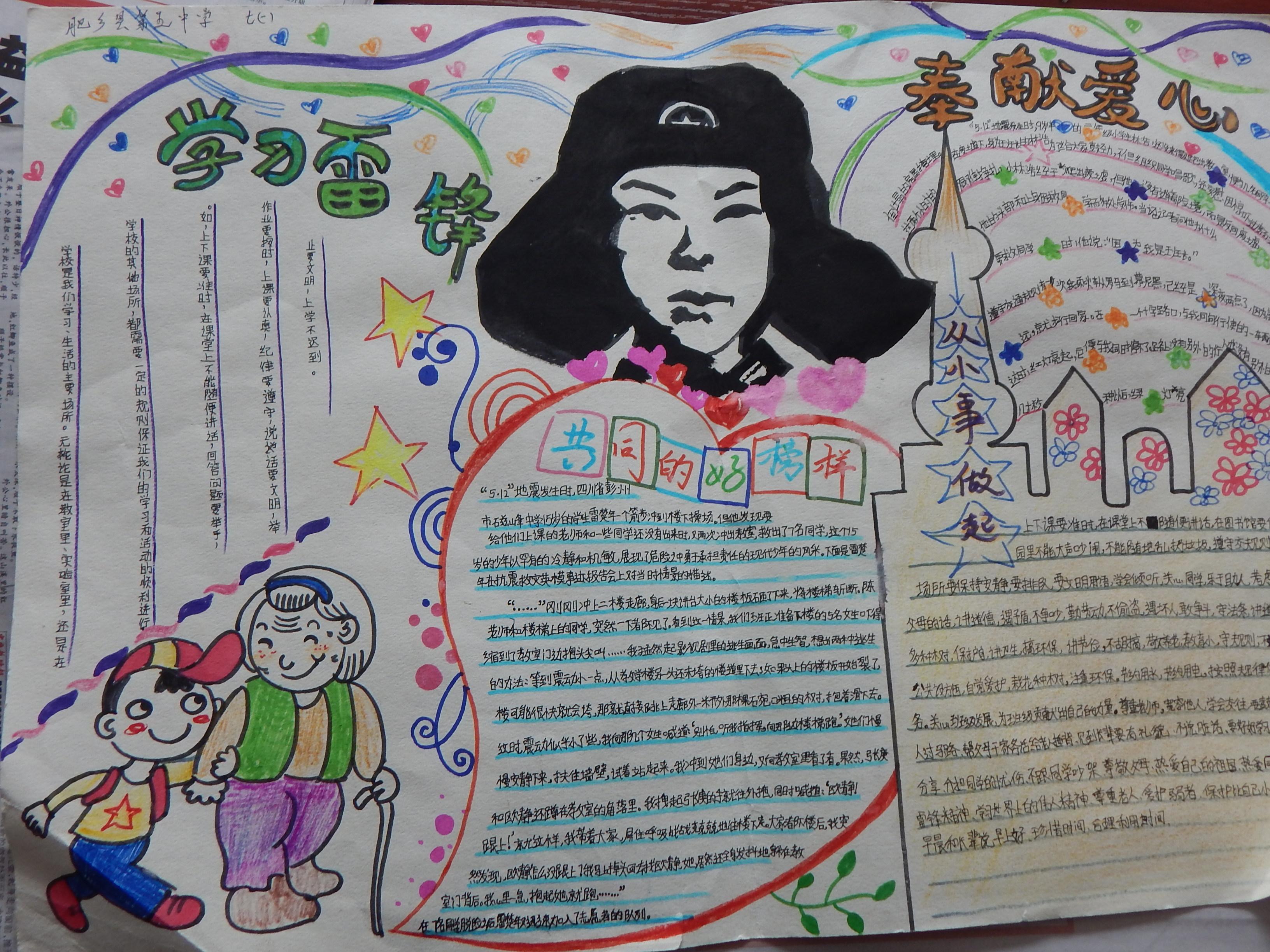 """肥乡县第五中学""""学雷锋""""手抄报"""
