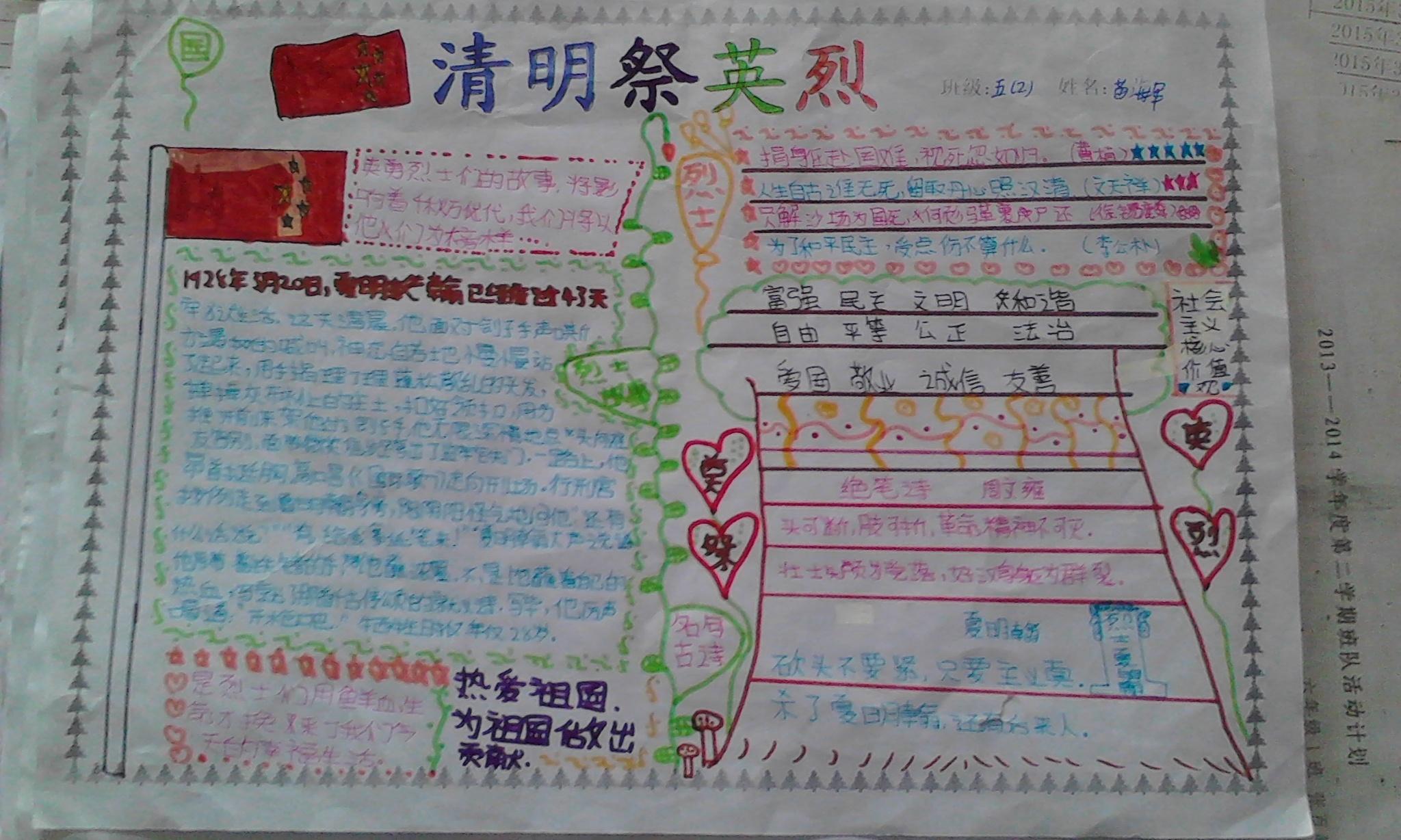 2015年清明节手抄报 - 美丽中国,红领巾社会实践活动