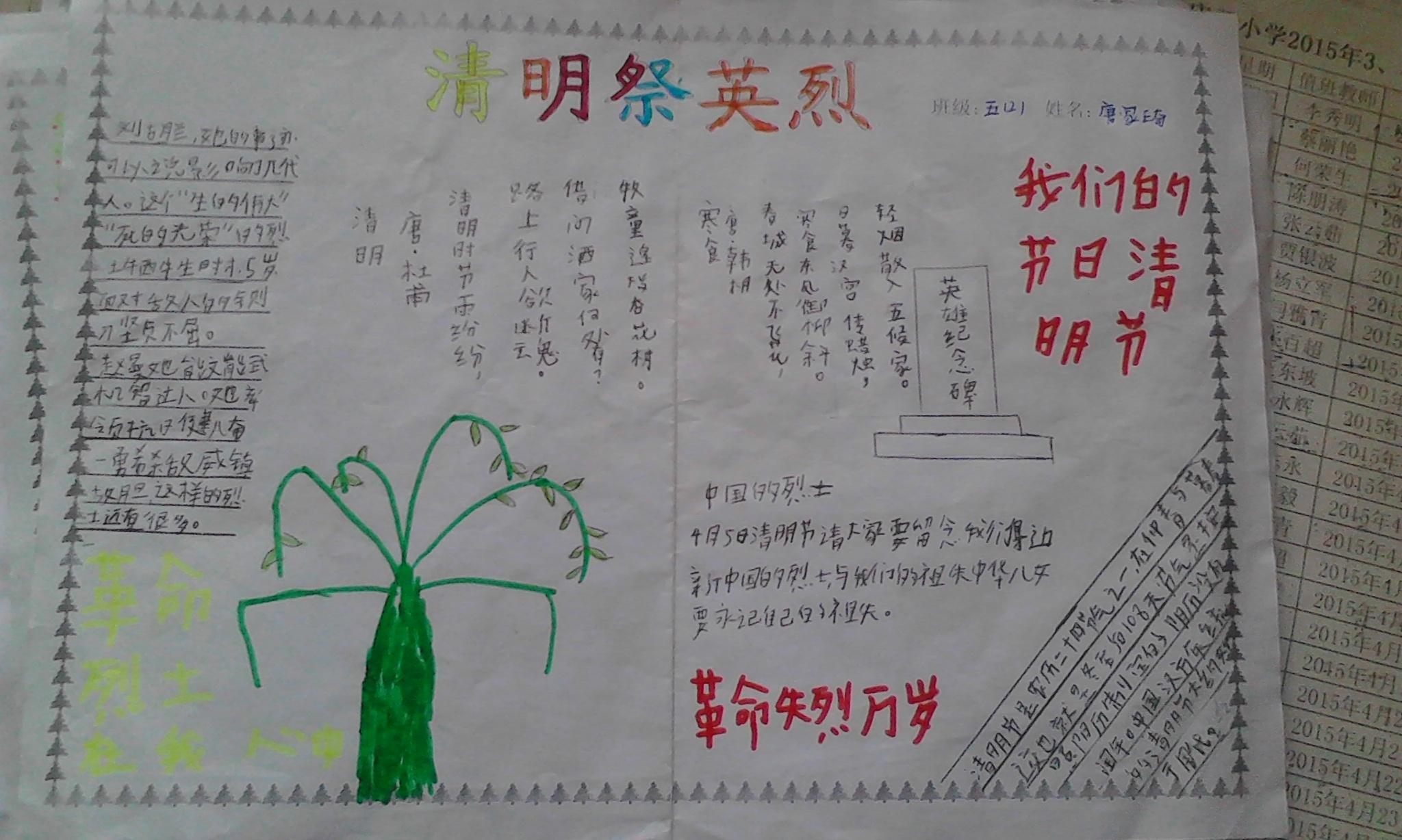 2015年清明节 /strong>手抄报