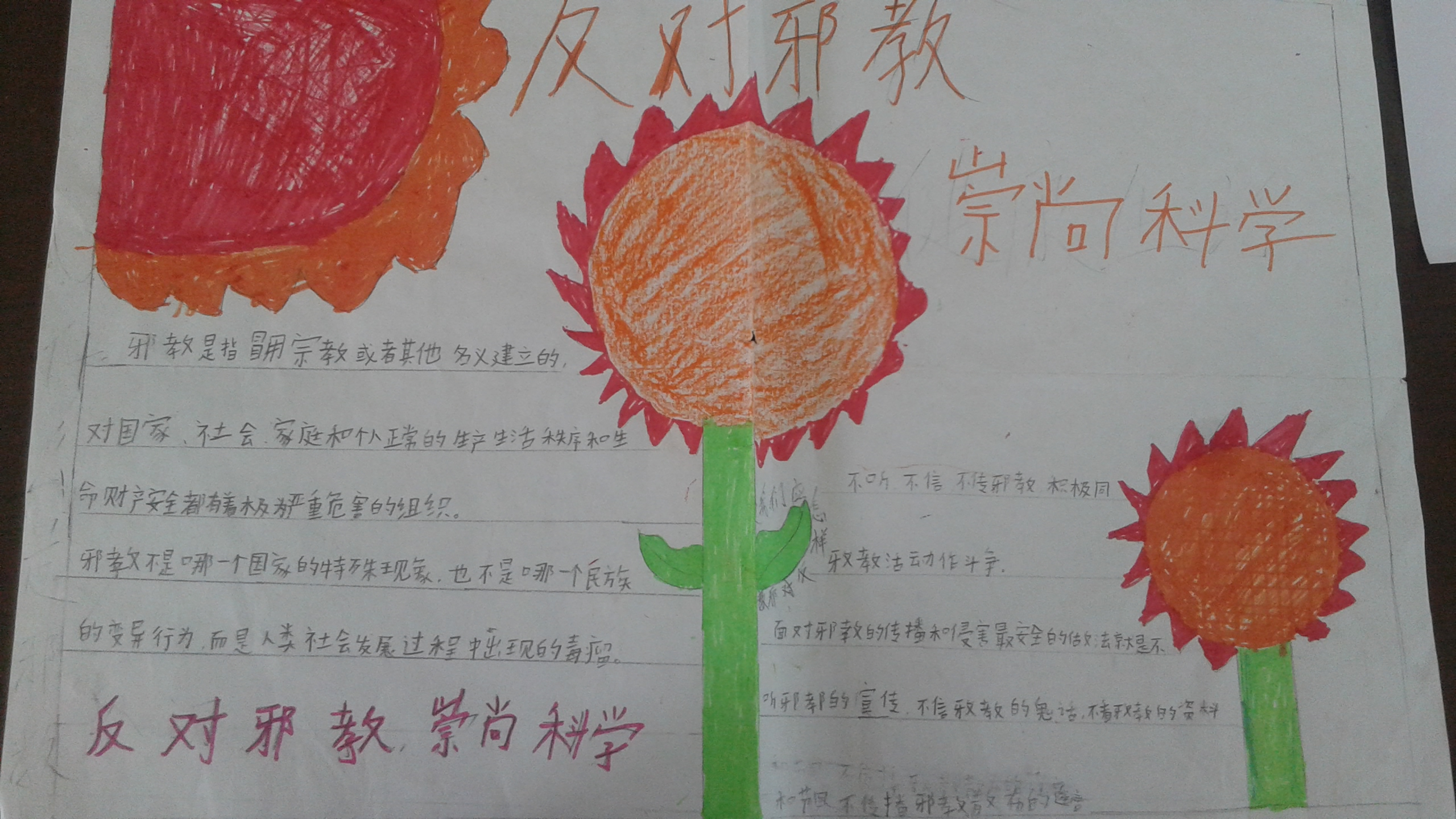 尚店镇回族小学崇尚科学反对邪教手抄报大赛作品展示一