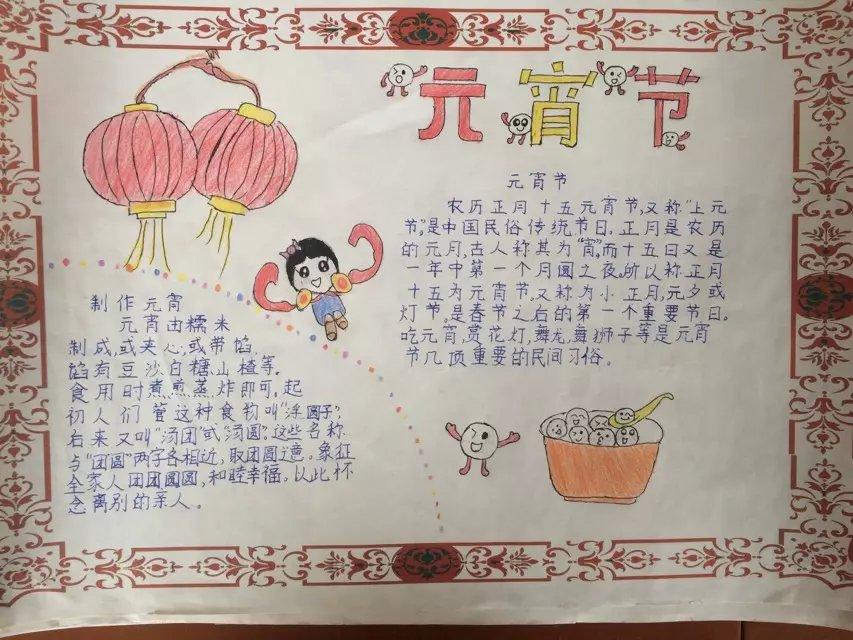 中国传统文化手抄报比赛 - 【未来网】春节好新闻征集