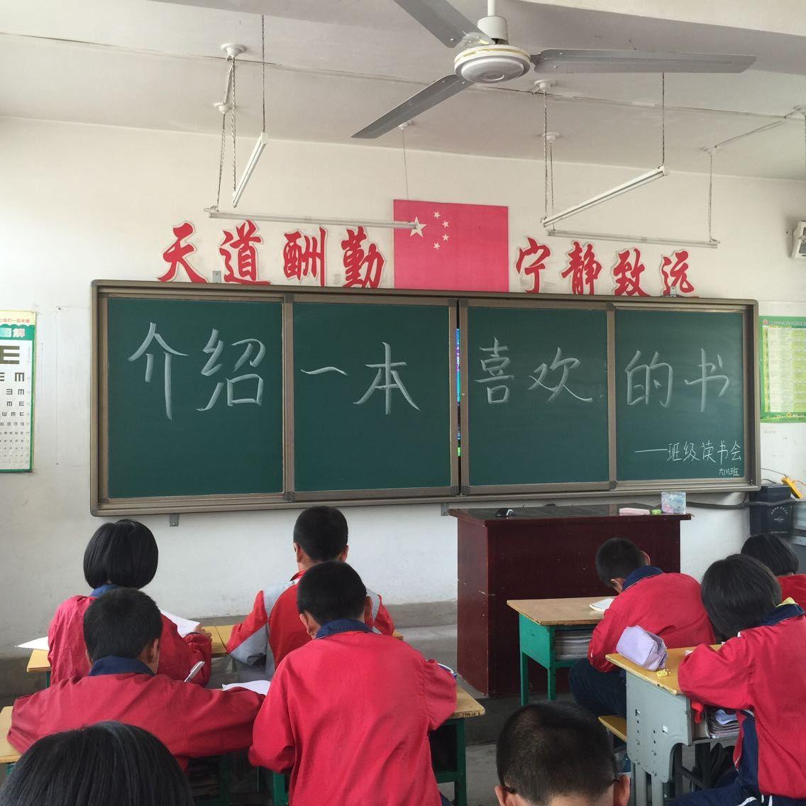 麻黄梁中学六一班班级读书会