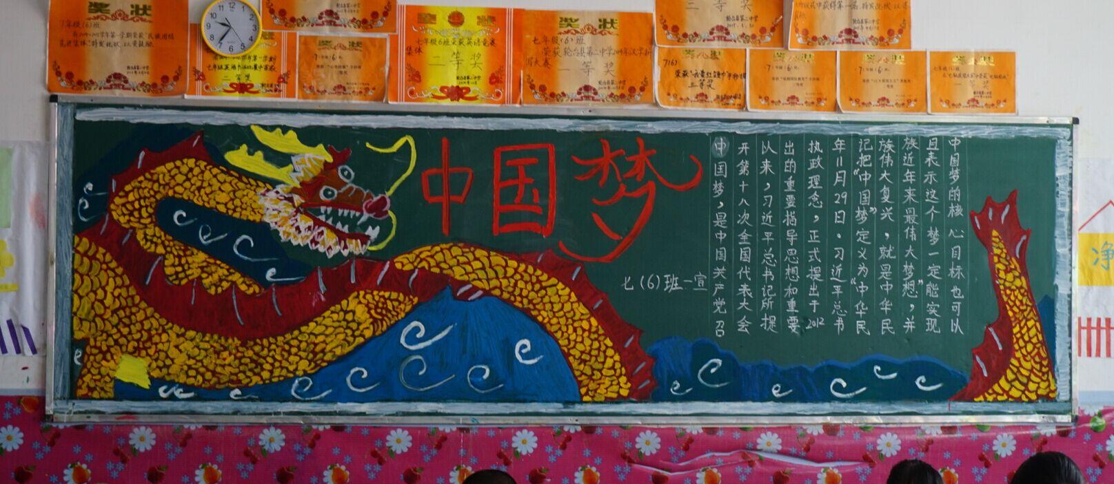 """中国梦""""黑板报"""