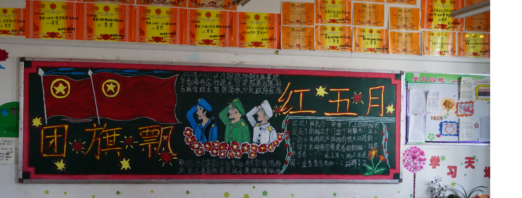 光辉五月黑板报
