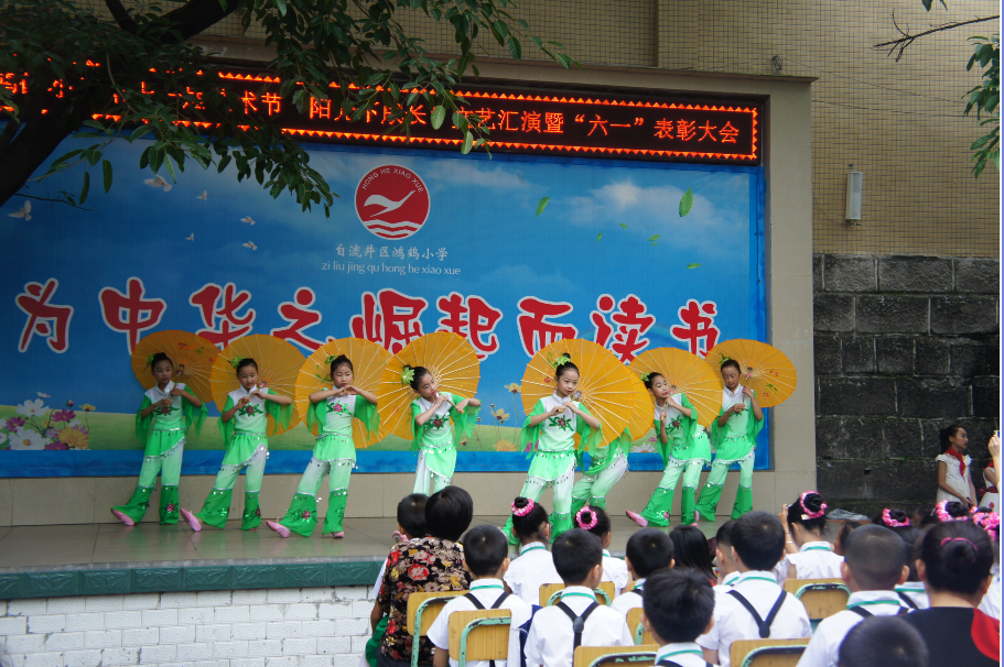 相约中国梦——阳光下成长 ——鸿鹤小学第十一届艺术
